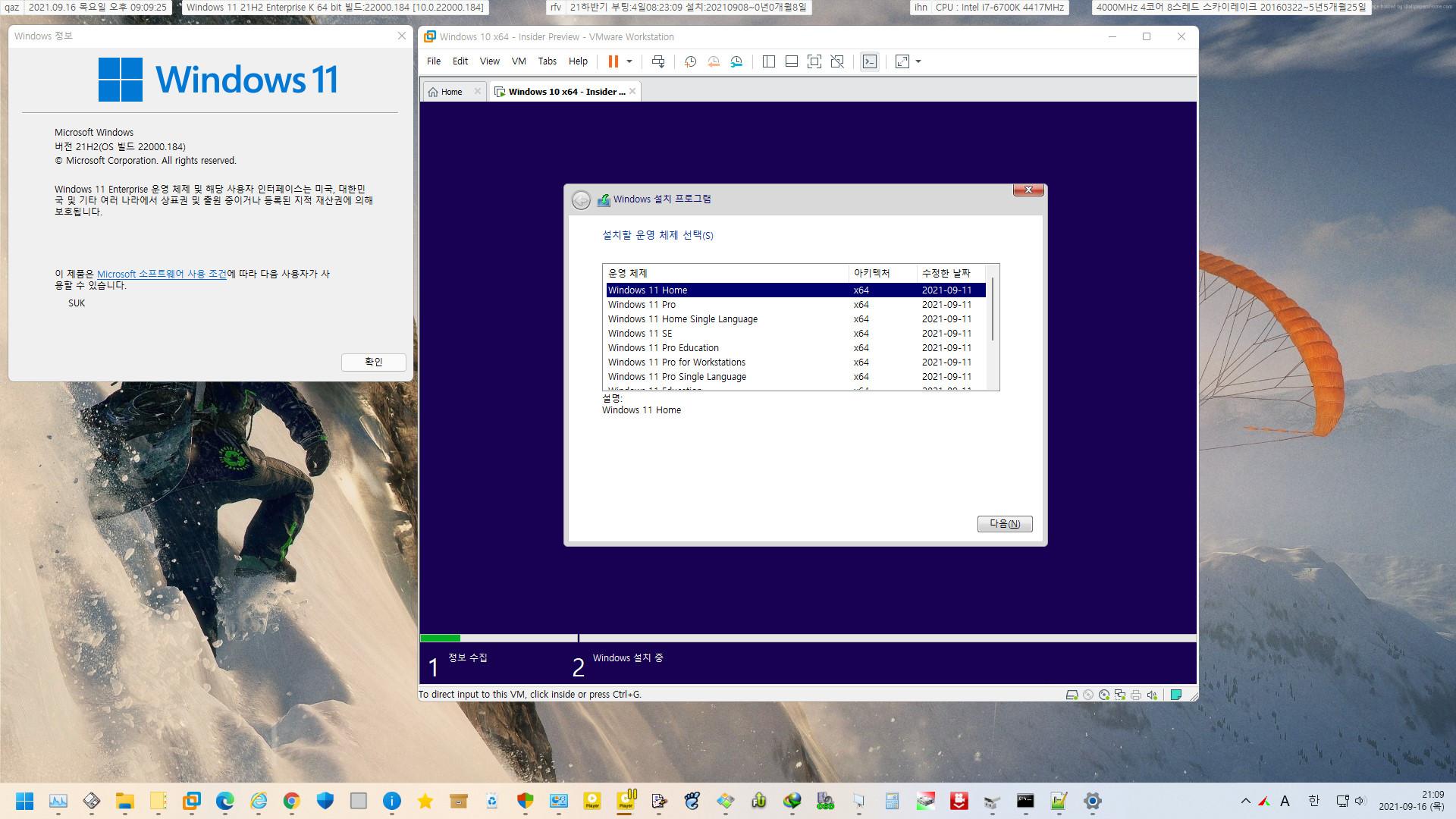 Windows 11 인사이더 프리뷰 - 버전 Dev (OS 빌드 22458.1000) 나왔네요 - 개발자 채널 - 한글 UUP를 ISO로 만드는데 실패하여 윈도우 업데이트로 UUP 다운로드하여 ISO 만들었습니다. 한글 64비트 모든 에디션 + 우회  2021-09-16_210925.jpg