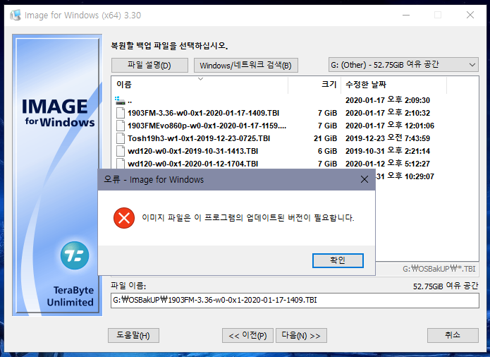IFW 3.30 restore 3.36백업선택시 업데이트된 버전요구 4.PNG