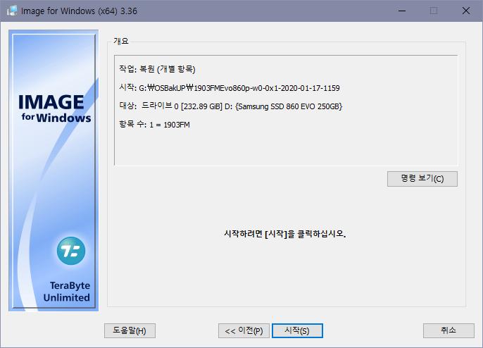 ifw3.36 restore 복원시작 8.PNG