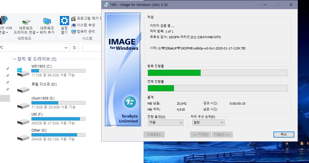 ifw3.36 restore 복원중인 드라이브잠김 9.PNG