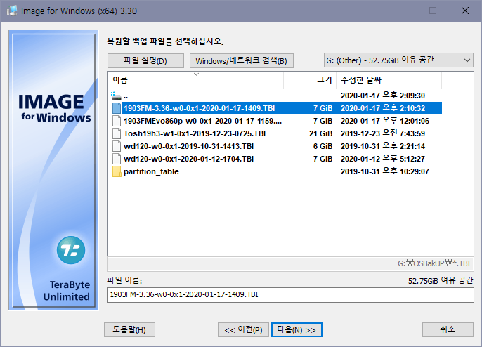 IFW 3.30 restore 3.36백업선택 3.PNG