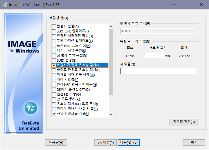 ifw3.36 restore 복원전 유효성검사7.PNG