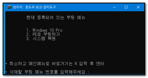 부팅 메뉴 .png