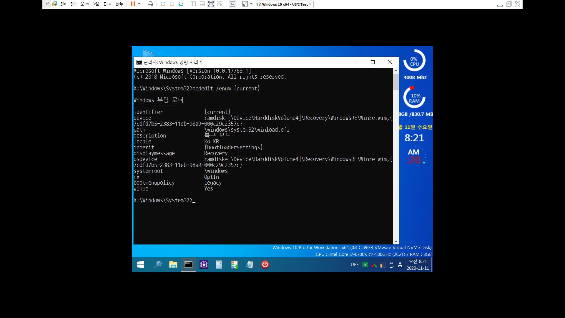 Winre.wim [복구 모드] 재구성하기 3 - 복구파티션 포함 [2020-11-11].bat 테스트 2020-11-11_082121.jpg