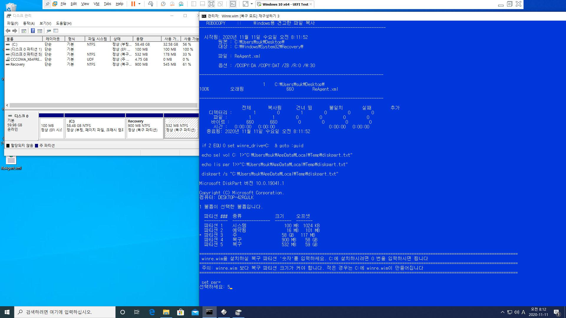 Winre.wim [복구 모드] 재구성하기 3 - 복구파티션 포함 [2020-11-11].bat 테스트 2020-11-11_081248.jpg