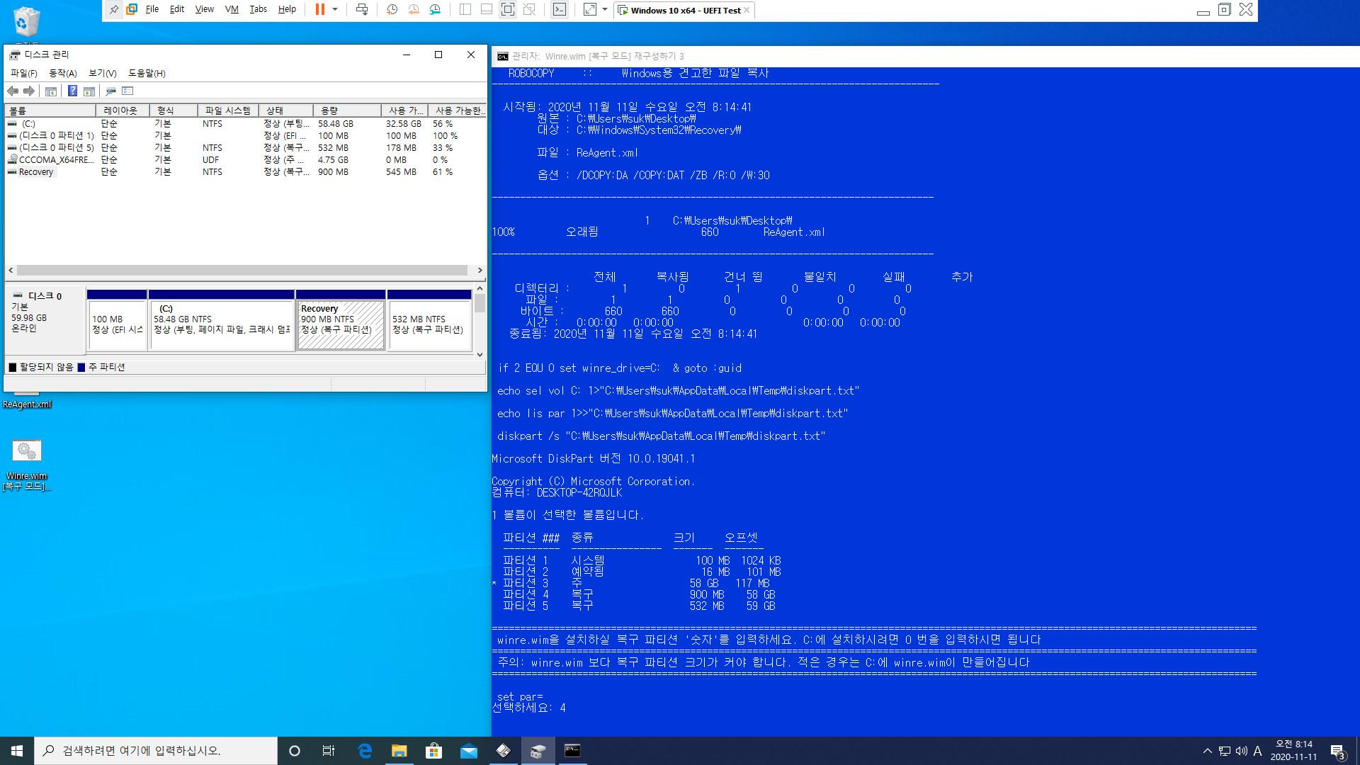 Winre.wim [복구 모드] 재구성하기 3 - 복구파티션 포함 [2020-11-11].bat 테스트 2020-11-11_081449.jpg