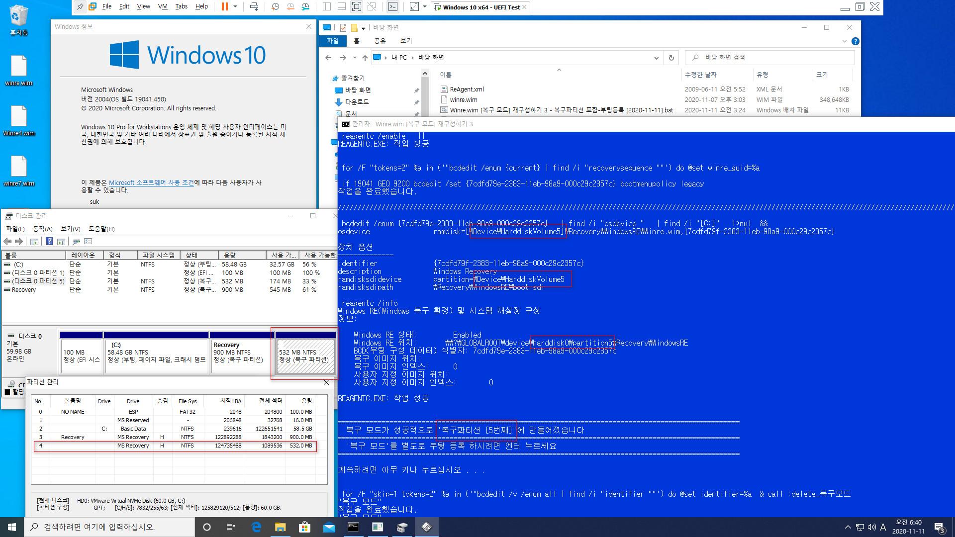 Winre.wim [복구 모드] 재구성하기 3 - 복구파티션 포함 [2020-11-11].bat 테스트 2020-11-11_064004.jpg