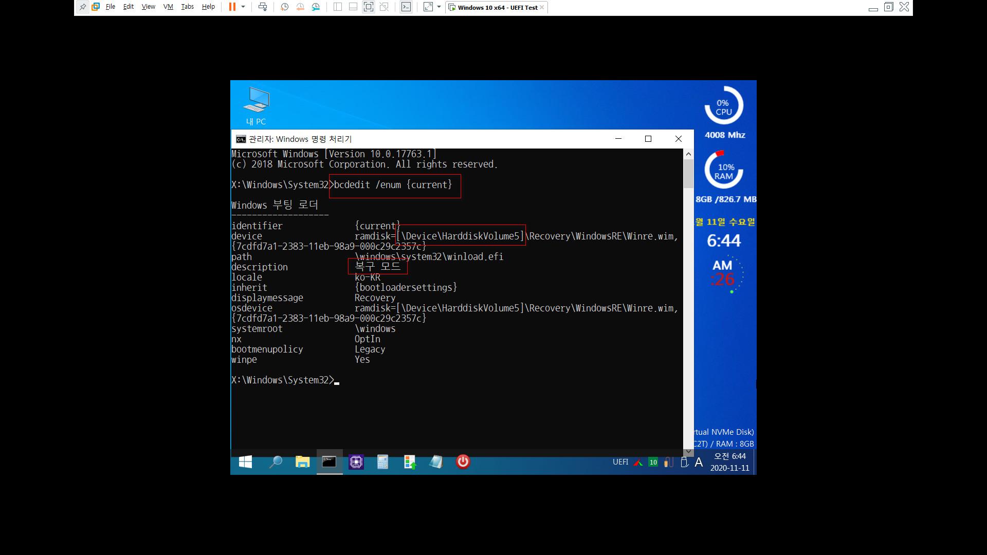 Winre.wim [복구 모드] 재구성하기 3 - 복구파티션 포함 [2020-11-11].bat 테스트 2020-11-11_064427.jpg