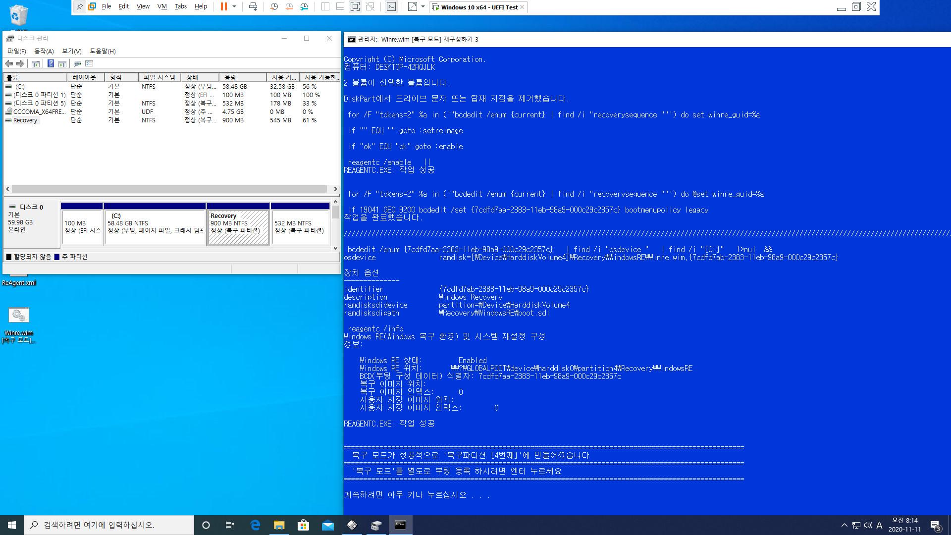 Winre.wim [복구 모드] 재구성하기 3 - 복구파티션 포함 [2020-11-11].bat 테스트 2020-11-11_081500.jpg