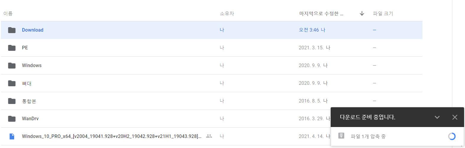 구글 드라이브 다운로드 초과했을 때 해결 방법 - 공유 문서함에서 다운로드할 파일을 바로가기 만들어서 다른 파일 1개와 함께 다운로드 - 1시간이나 걸렸지만 다운로드 되네요 2021-04-15_034742.jpg