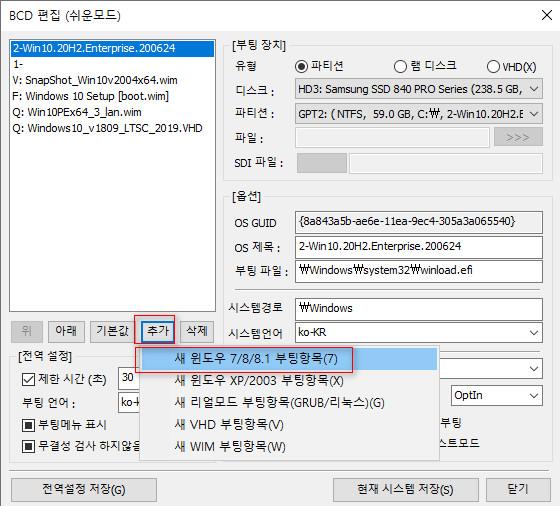 bootice.exe으로 Windows 10 부팅 추가하기 2020-11-16_173457.jpg