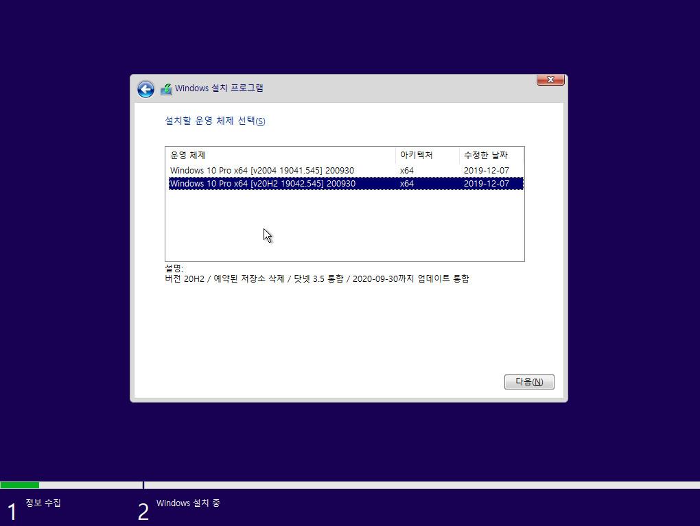 2020-09-30 업데이트 통합 PRO x64 2개 - Windows 10 버전 2004 + 버전 20H2 누적 업데이트 KB4577063 (OS 빌드 19041.545 + 19042.545) - 이미지 선택 화면 2020-09-30_102551.jpg