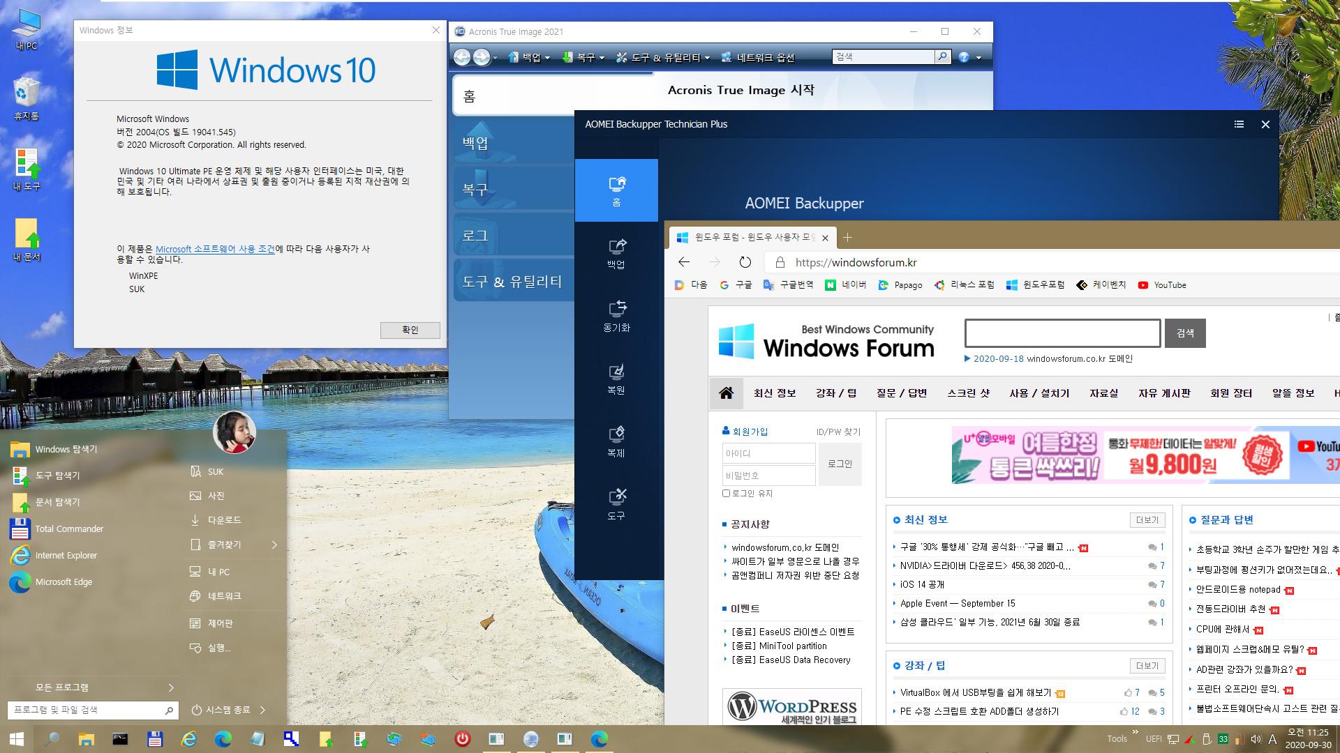 2020-09-30 업데이트 통합 PRO x64 2개 - Windows 10 버전 2004 + 버전 20H2 누적 업데이트 KB4577063 (OS 빌드 19041.545 + 19042.545) - PE 만들기 테스트 2020-09-30_112552.jpg