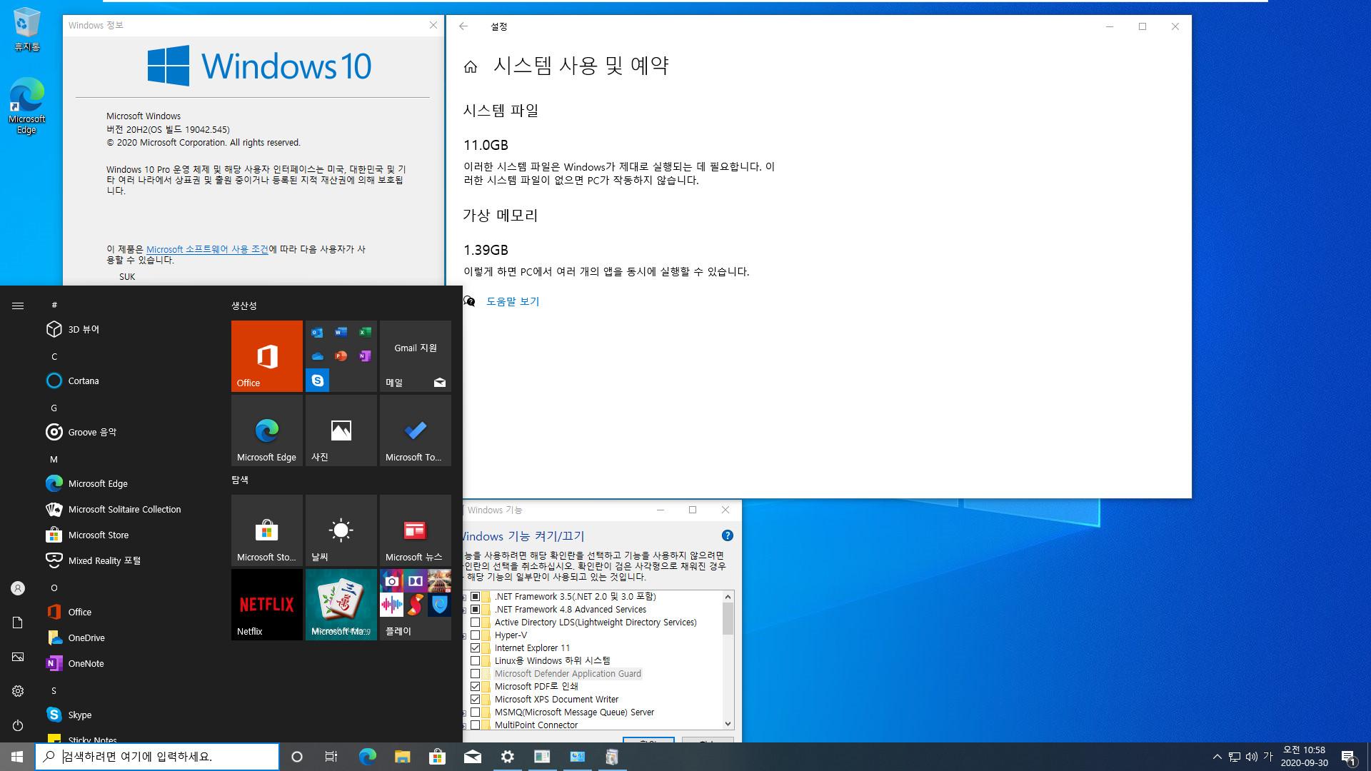 2020-09-30 업데이트 통합 PRO x64 2개 - Windows 10 버전 2004 + 버전 20H2 누적 업데이트 KB4577063 (OS 빌드 19041.545 + 19042.545) - 설치 테스트 2020-09-30_105841.jpg