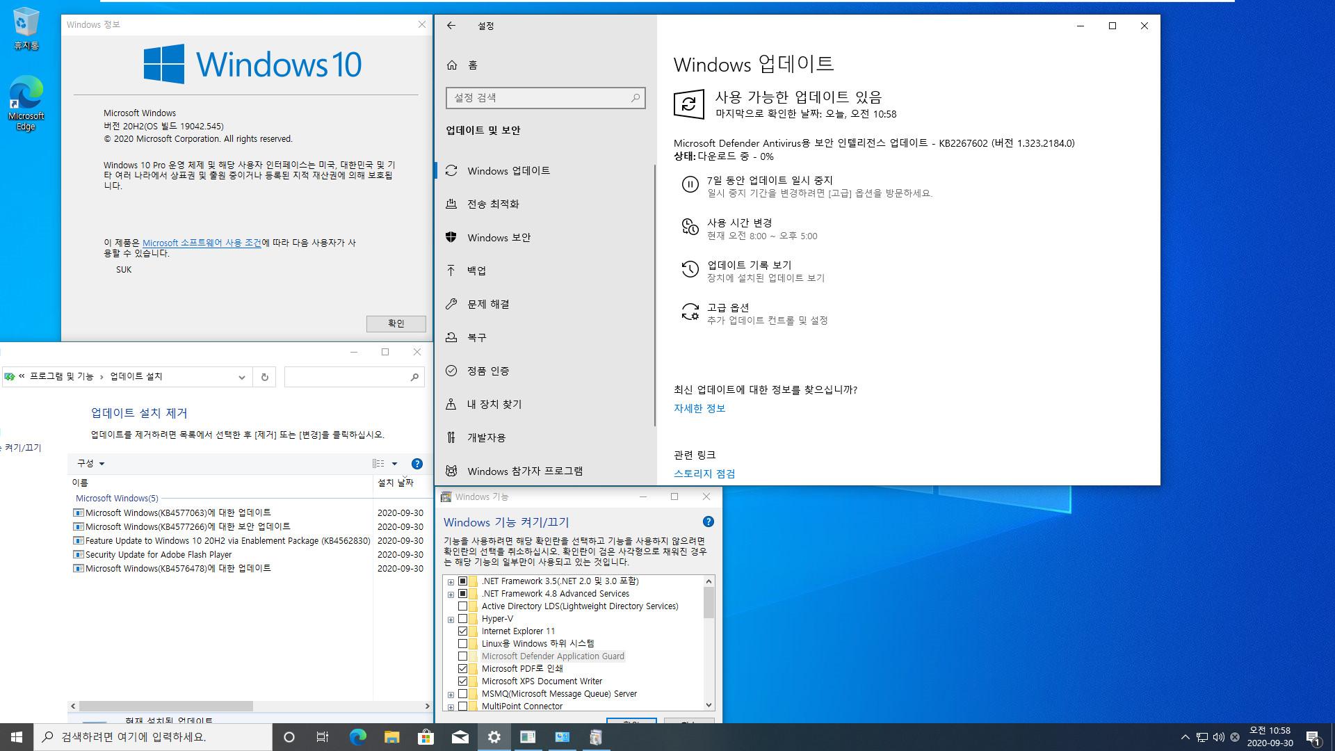 2020-09-30 업데이트 통합 PRO x64 2개 - Windows 10 버전 2004 + 버전 20H2 누적 업데이트 KB4577063 (OS 빌드 19041.545 + 19042.545) - 설치 테스트 2020-09-30_105823.jpg