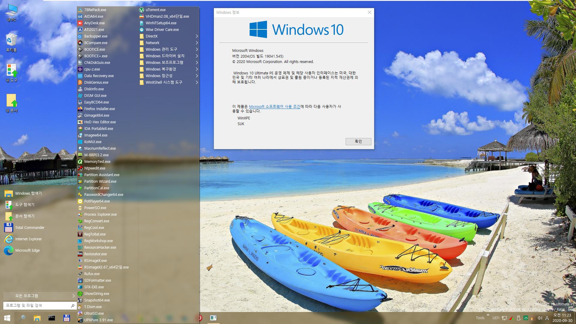 2020-09-30 업데이트 통합 PRO x64 2개 - Windows 10 버전 2004 + 버전 20H2 누적 업데이트 KB4577063 (OS 빌드 19041.545 + 19042.545) - PE 만들기 테스트 2020-09-30_112317.jpg