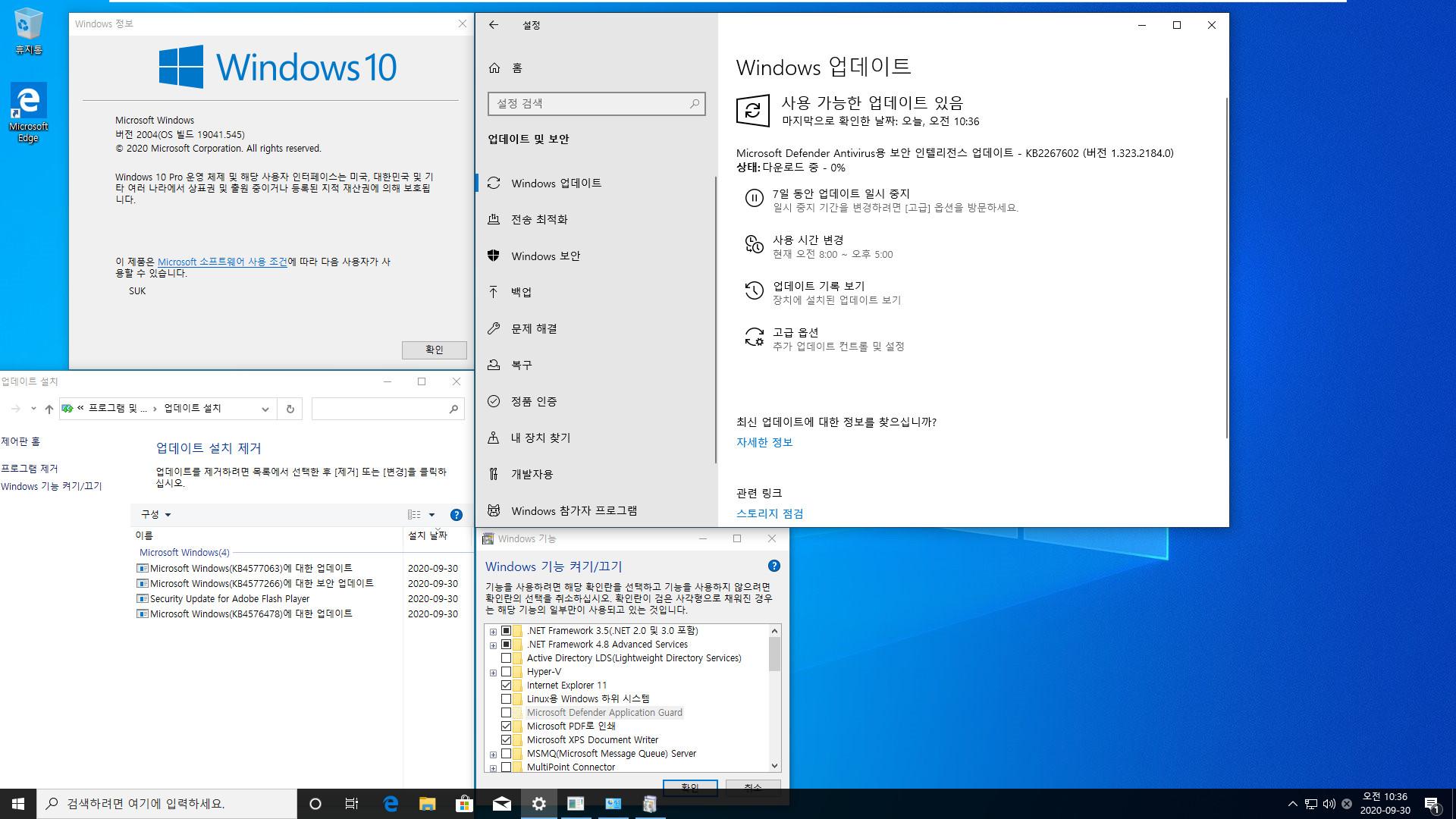 2020-09-30 업데이트 통합 PRO x64 2개 - Windows 10 버전 2004 + 버전 20H2 누적 업데이트 KB4577063 (OS 빌드 19041.545 + 19042.545) - 설치 테스트 2020-09-30_103625.jpg