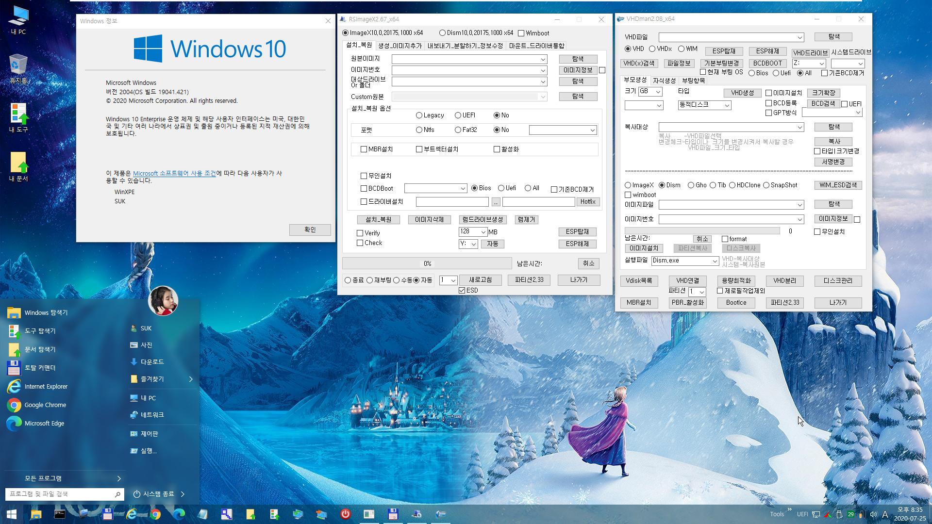 Win10XPE77으로 PE 만들기 테스트 - Windows 10 버전 2004, 19041.421 iso [uup를 iso로] - exe 실행 오류가 없네요 - 드디어 원인 발견 2020-07-25_203517.jpg