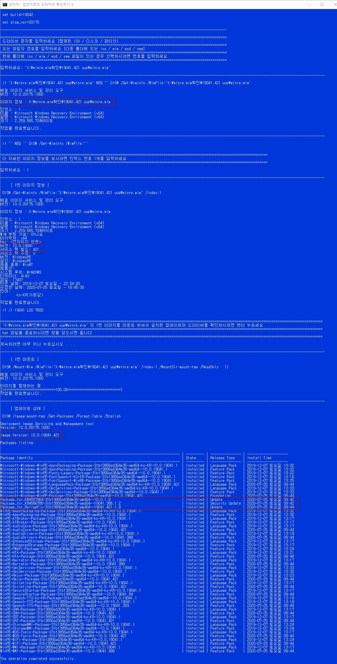 Win10XPE7x으로 PE 만들 때 Windows 10 버전 2004, 19041빌드 msdn이 문제가 생긴 이유는 winre.wim으로 PE를 만드는데 여기에는 누적 업데이트가 통합되어 있지 않아서 그렇습니다-uup는 winre.wim에도 누적 업데이트 통합되어 있습니다 2020-07-25_210750.jpg