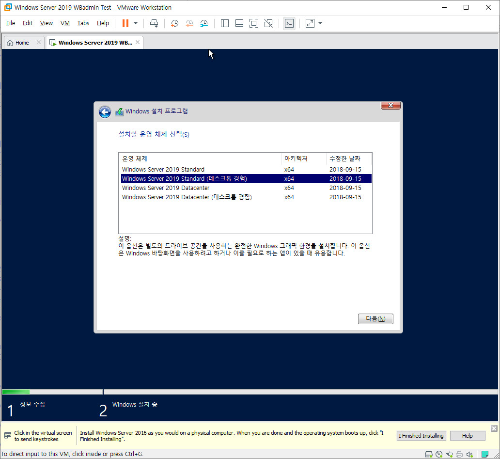윈도우 서버군은 윈도우 사용중에도 자체 WBadmin 명령으로 윈도우 복구를 합니다 - Windows Server 2019로 복구 테스트 2020-10-04_180045.jpg