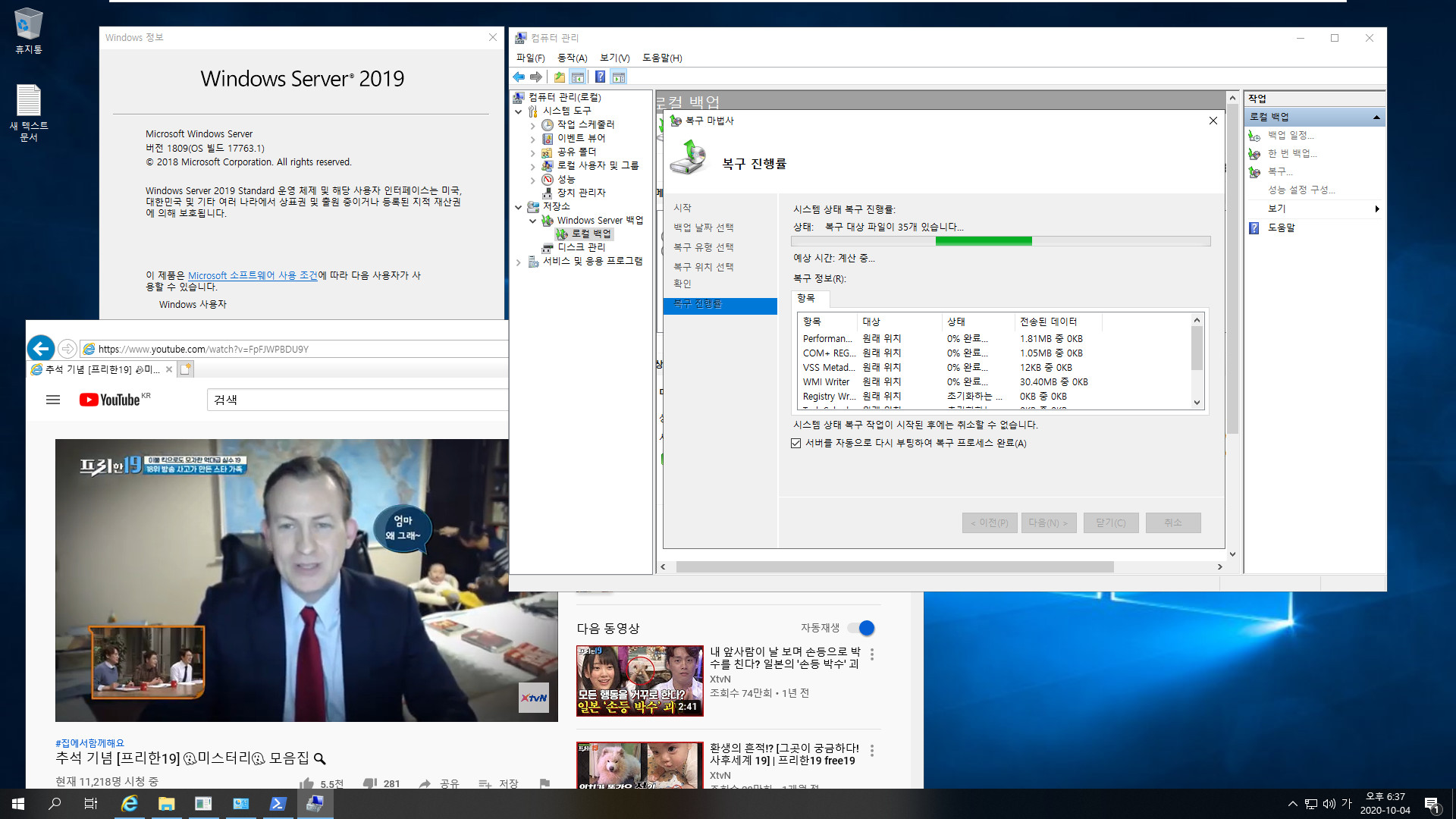 윈도우 서버군은 윈도우 사용중에도 자체 WBadmin 명령으로 윈도우 복구를 합니다 - Windows Server 2019로 복구 테스트 2020-10-04_183758.jpg