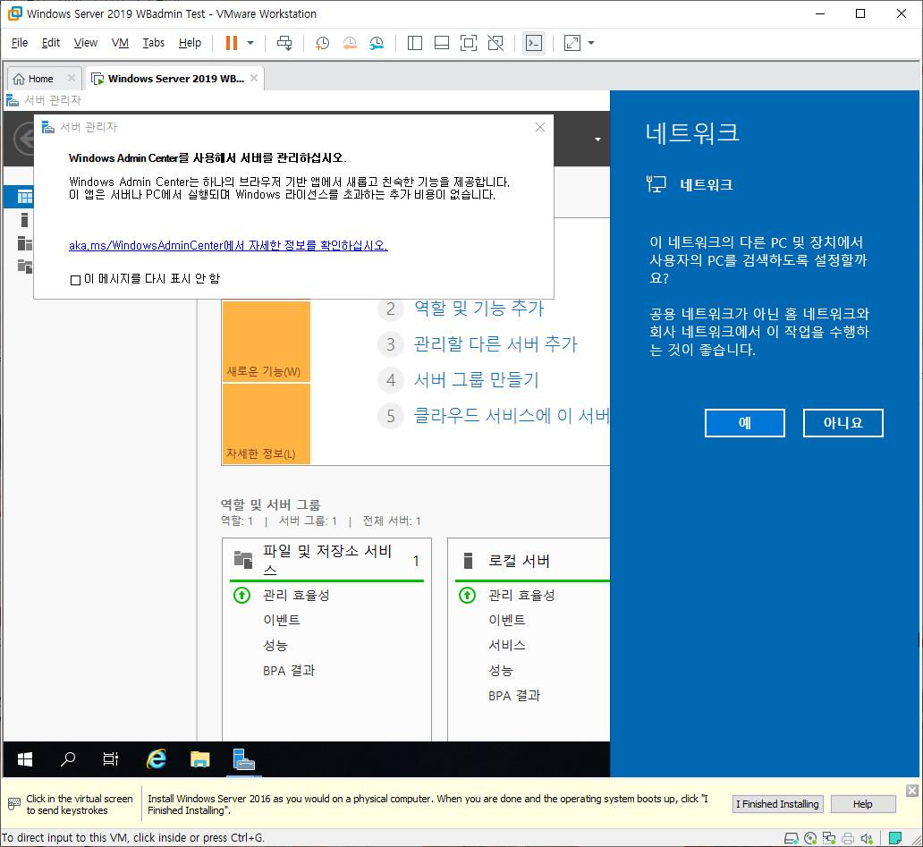 윈도우 서버군은 윈도우 사용중에도 자체 WBadmin 명령으로 윈도우 복구를 합니다 - Windows Server 2019로 복구 테스트 2020-10-04_180546.jpg