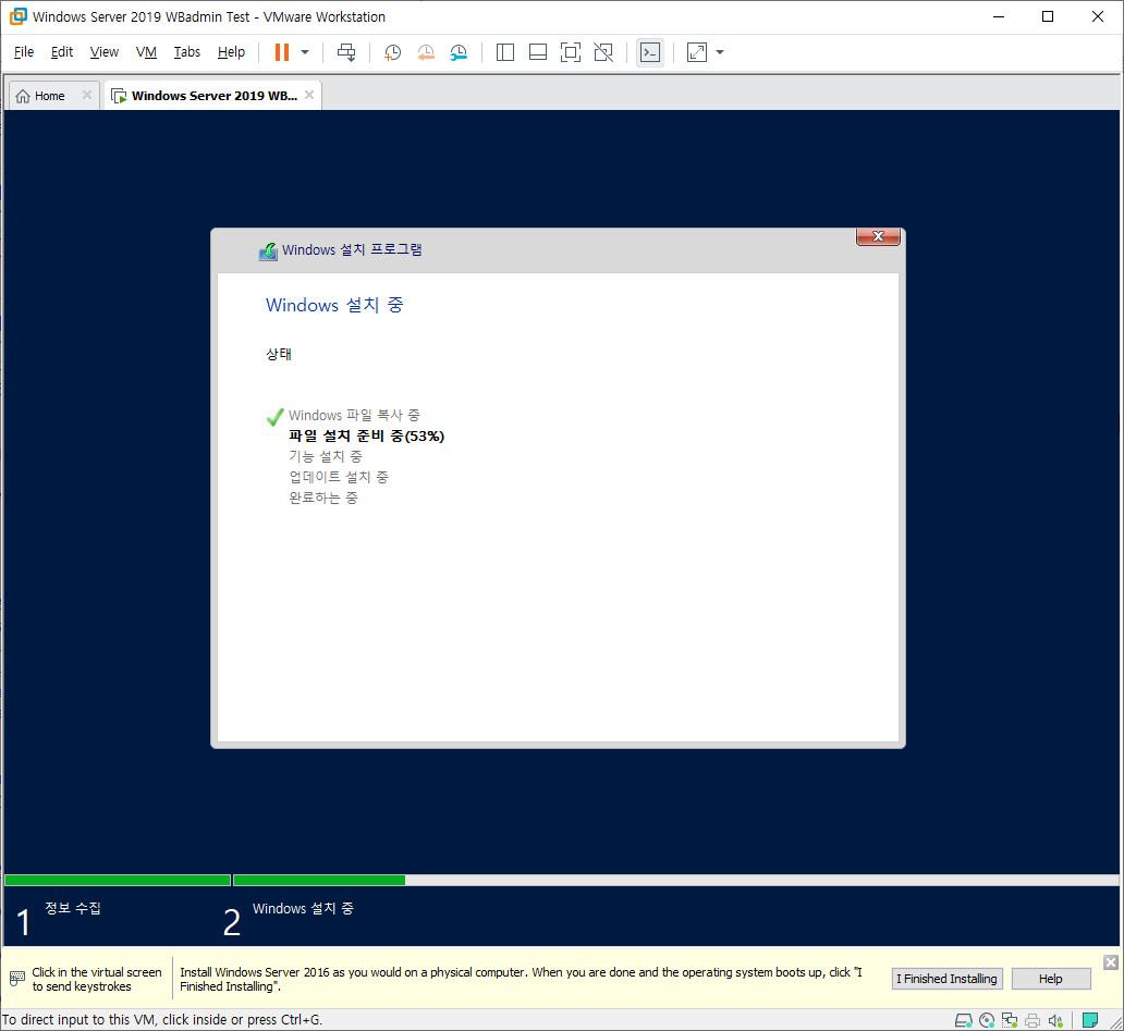 윈도우 서버군은 윈도우 사용중에도 자체 WBadmin 명령으로 윈도우 복구를 합니다 - Windows Server 2019로 복구 테스트 2020-10-04_180155.jpg