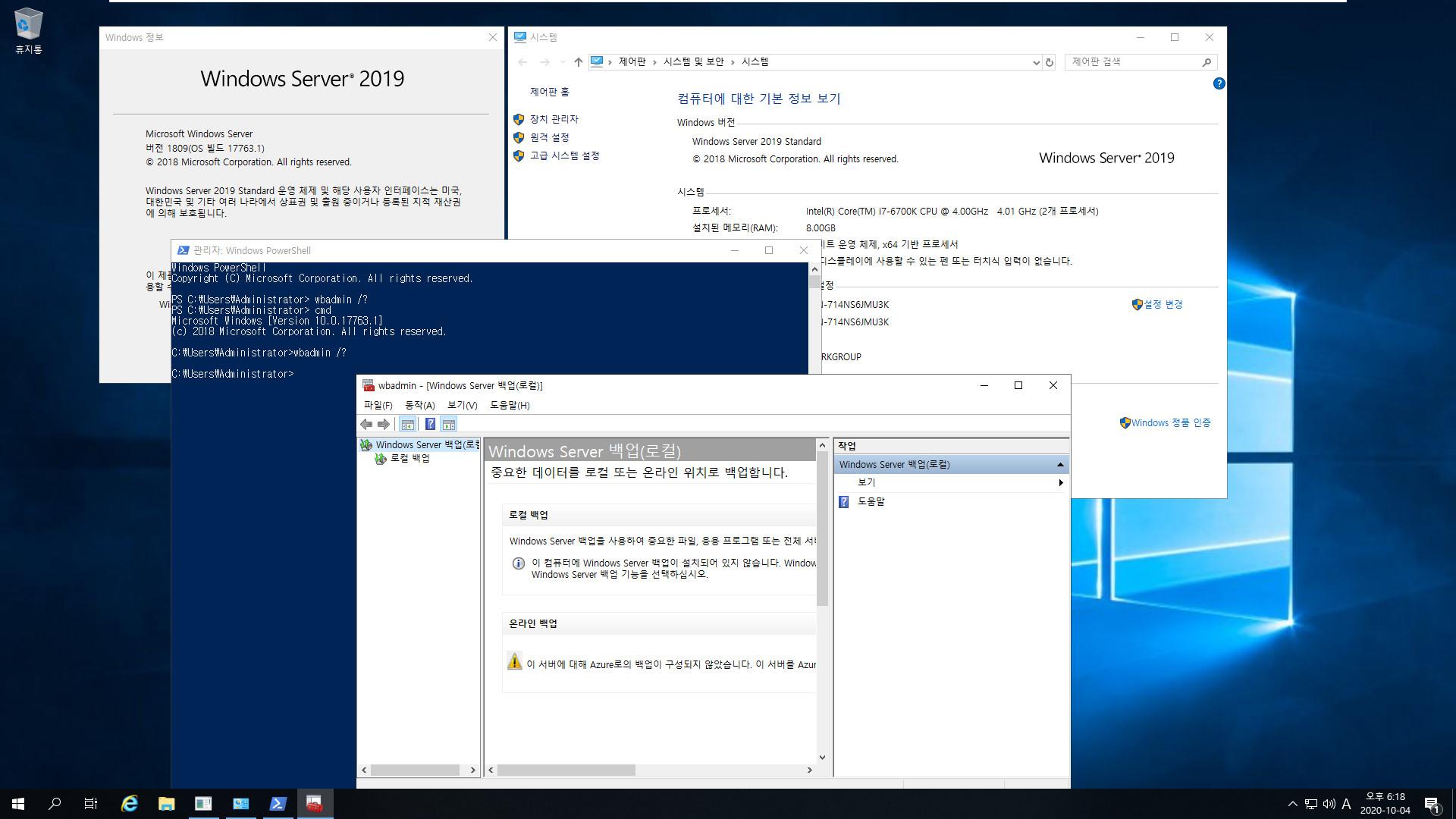 윈도우 서버군은 윈도우 사용중에도 자체 WBadmin 명령으로 윈도우 복구를 합니다 - Windows Server 2019로 복구 테스트 2020-10-04_181852.jpg