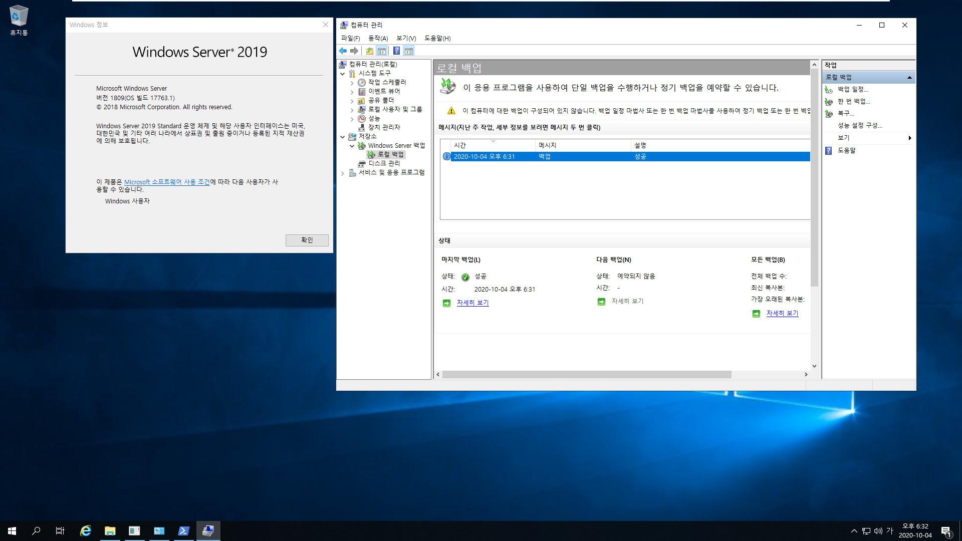 윈도우 서버군은 윈도우 사용중에도 자체 WBadmin 명령으로 윈도우 복구를 합니다 - Windows Server 2019로 복구 테스트 2020-10-04_183239.jpg