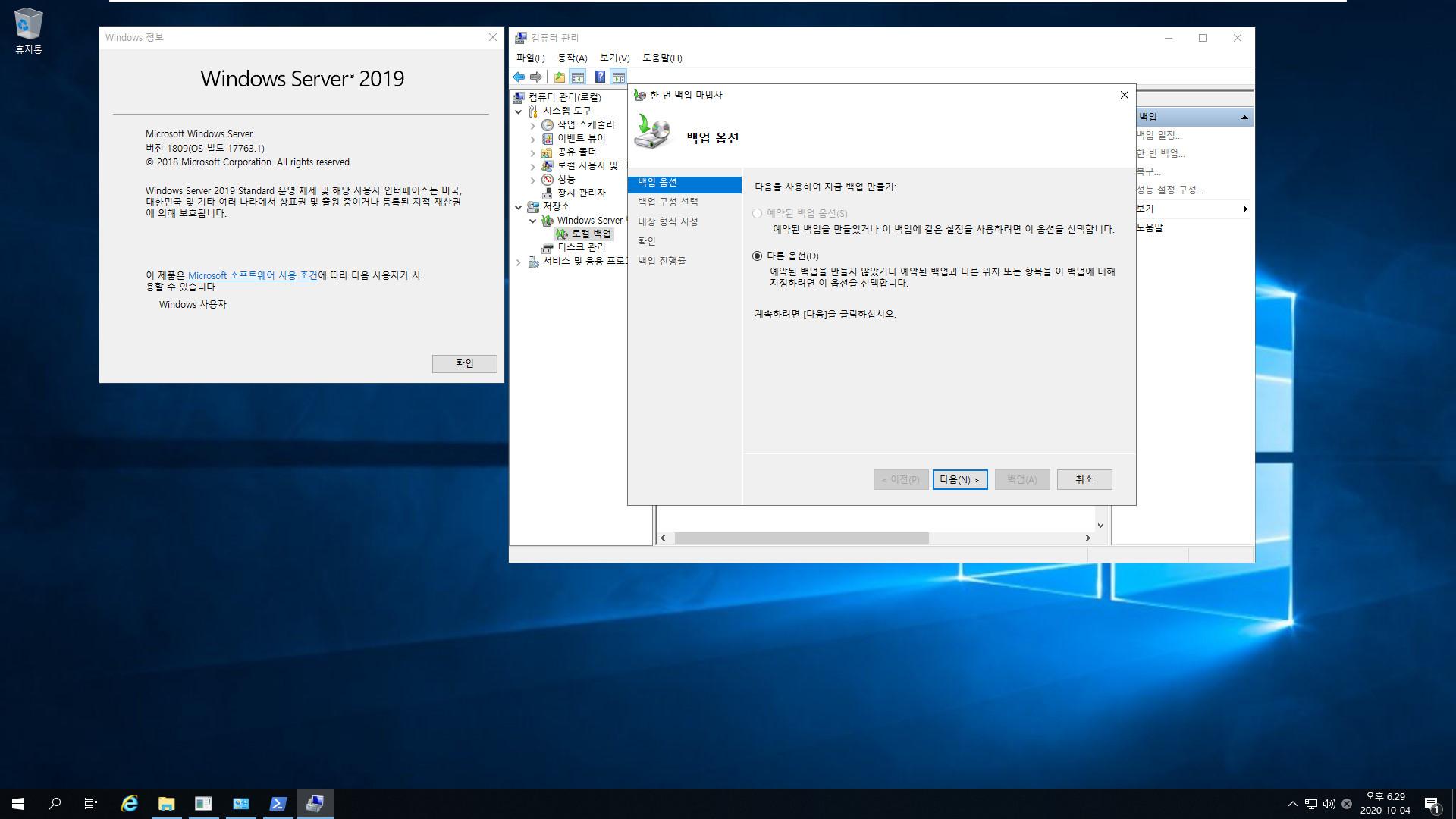 윈도우 서버군은 윈도우 사용중에도 자체 WBadmin 명령으로 윈도우 복구를 합니다 - Windows Server 2019로 복구 테스트 2020-10-04_182926.jpg