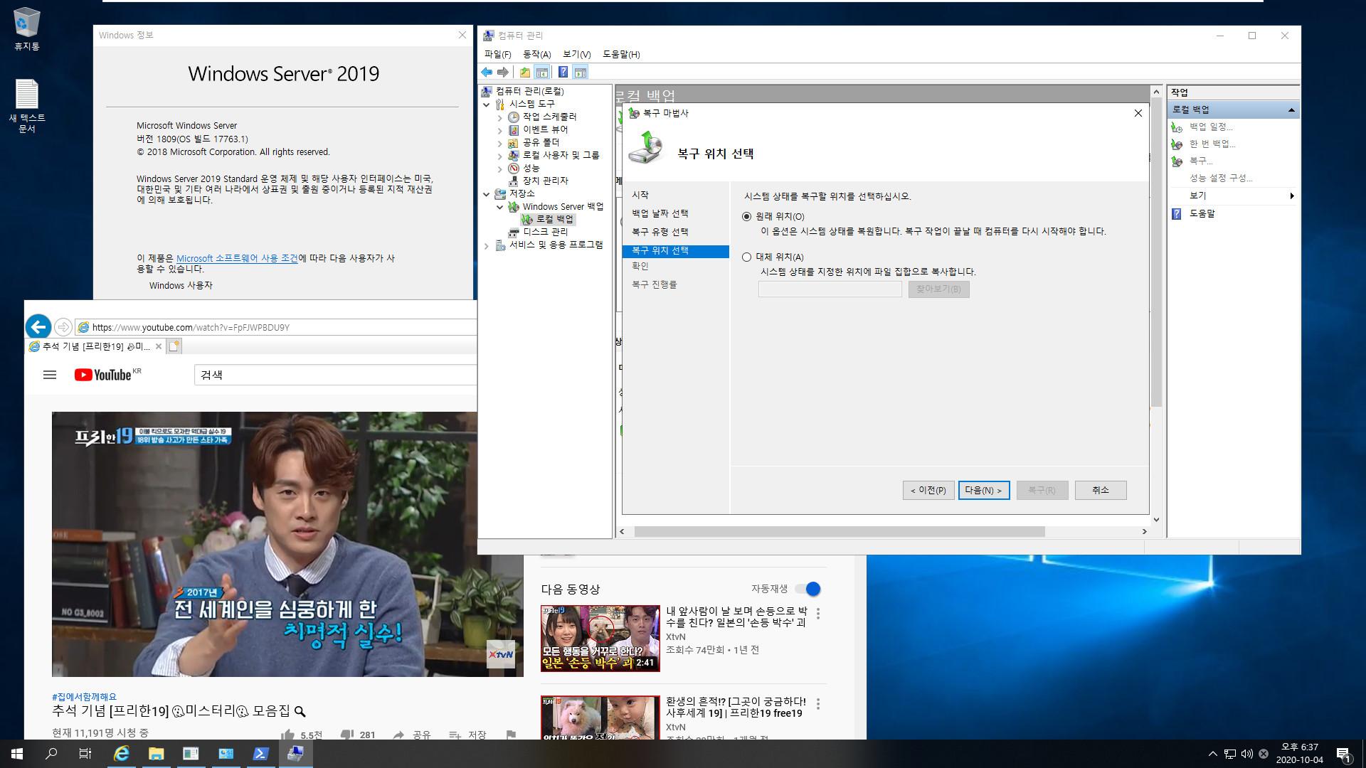 윈도우 서버군은 윈도우 사용중에도 자체 WBadmin 명령으로 윈도우 복구를 합니다 - Windows Server 2019로 복구 테스트 2020-10-04_183715.jpg