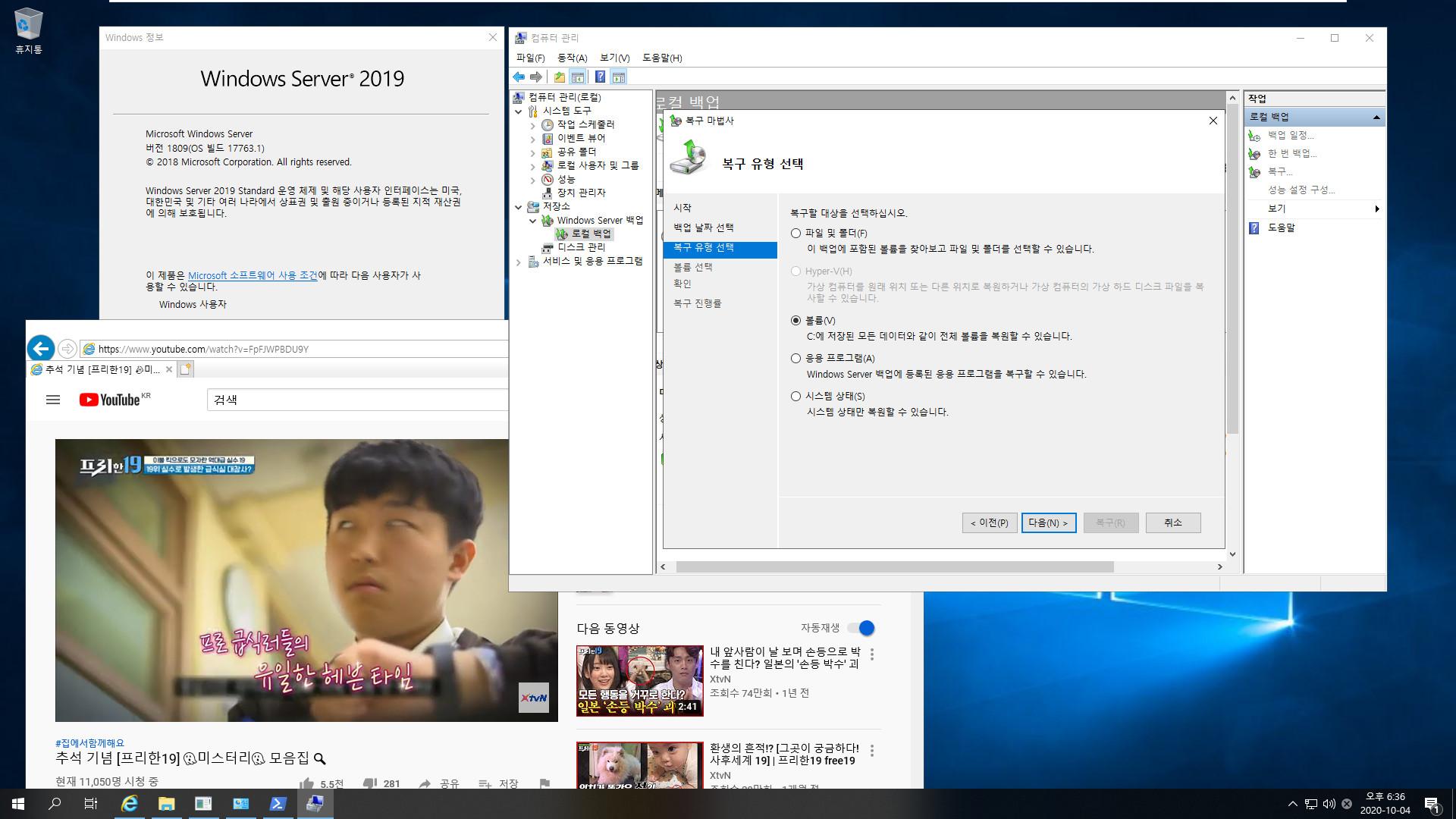 윈도우 서버군은 윈도우 사용중에도 자체 WBadmin 명령으로 윈도우 복구를 합니다 - Windows Server 2019로 복구 테스트 2020-10-04_183602.jpg