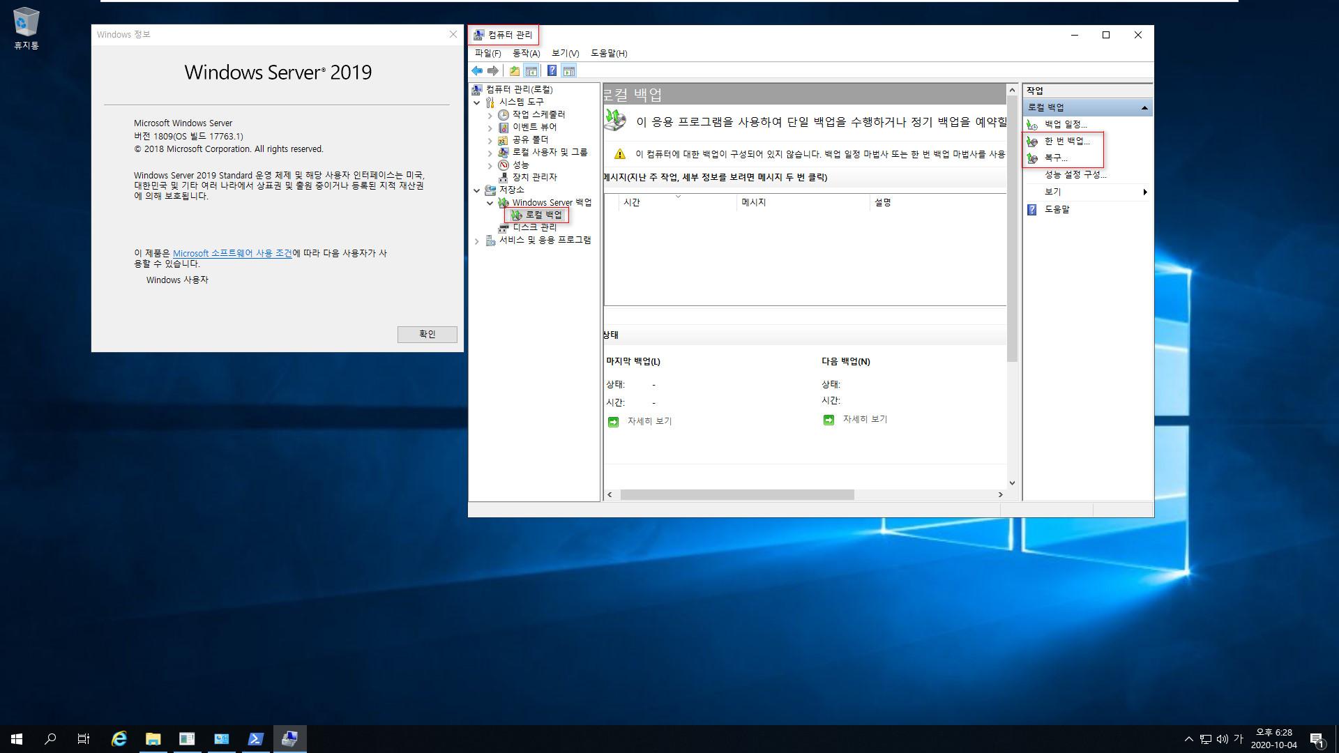 윈도우 서버군은 윈도우 사용중에도 자체 WBadmin 명령으로 윈도우 복구를 합니다 - Windows Server 2019로 복구 테스트 2020-10-04_182848.jpg