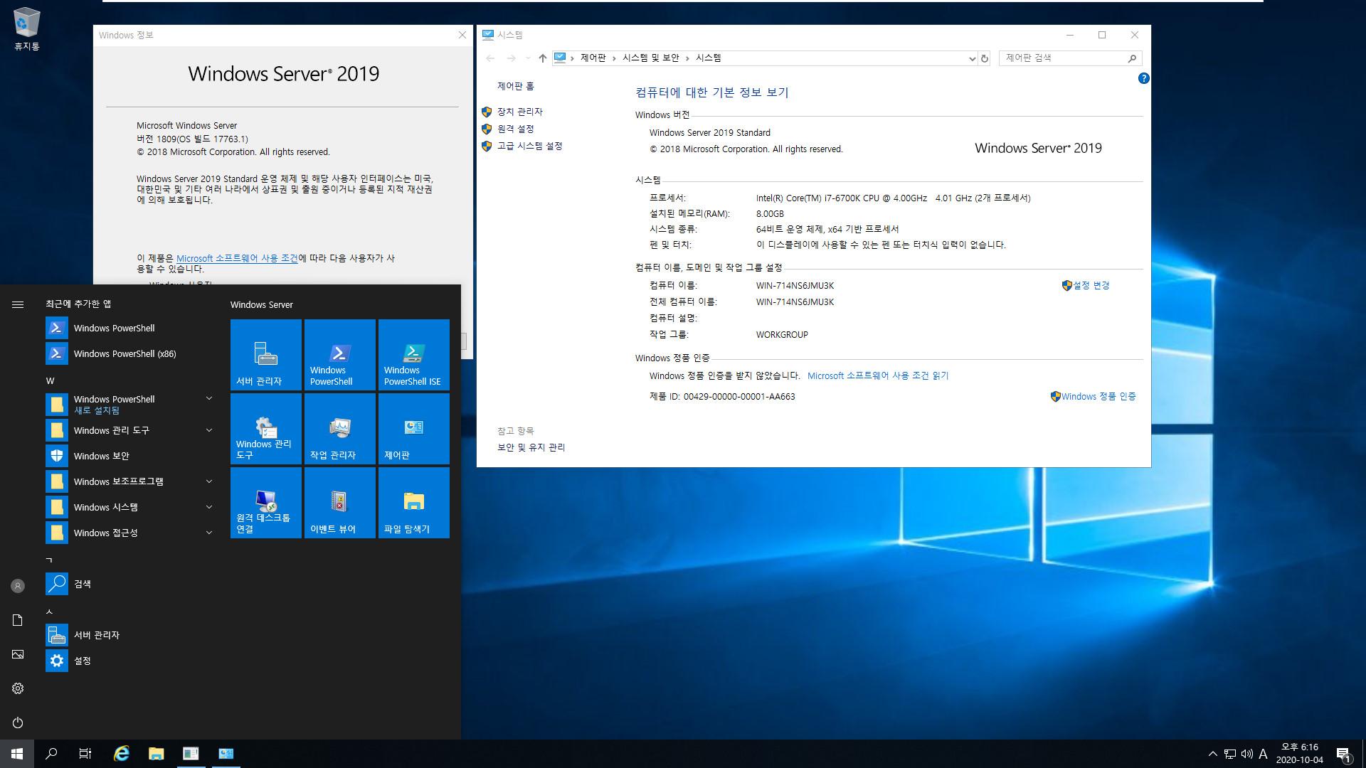 윈도우 서버군은 윈도우 사용중에도 자체 WBadmin 명령으로 윈도우 복구를 합니다 - Windows Server 2019로 복구 테스트 2020-10-04_181656.jpg