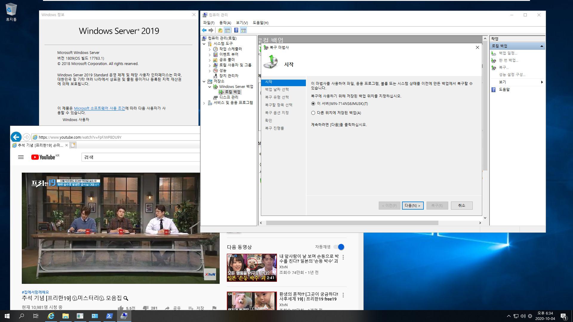 윈도우 서버군은 윈도우 사용중에도 자체 WBadmin 명령으로 윈도우 복구를 합니다 - Windows Server 2019로 복구 테스트 2020-10-04_183447.jpg