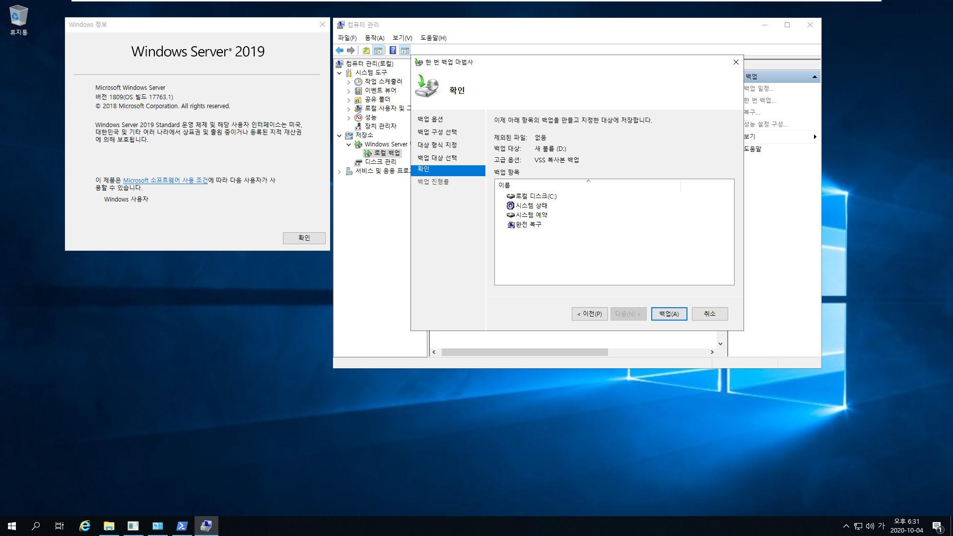 윈도우 서버군은 윈도우 사용중에도 자체 WBadmin 명령으로 윈도우 복구를 합니다 - Windows Server 2019로 복구 테스트 2020-10-04_183112.jpg