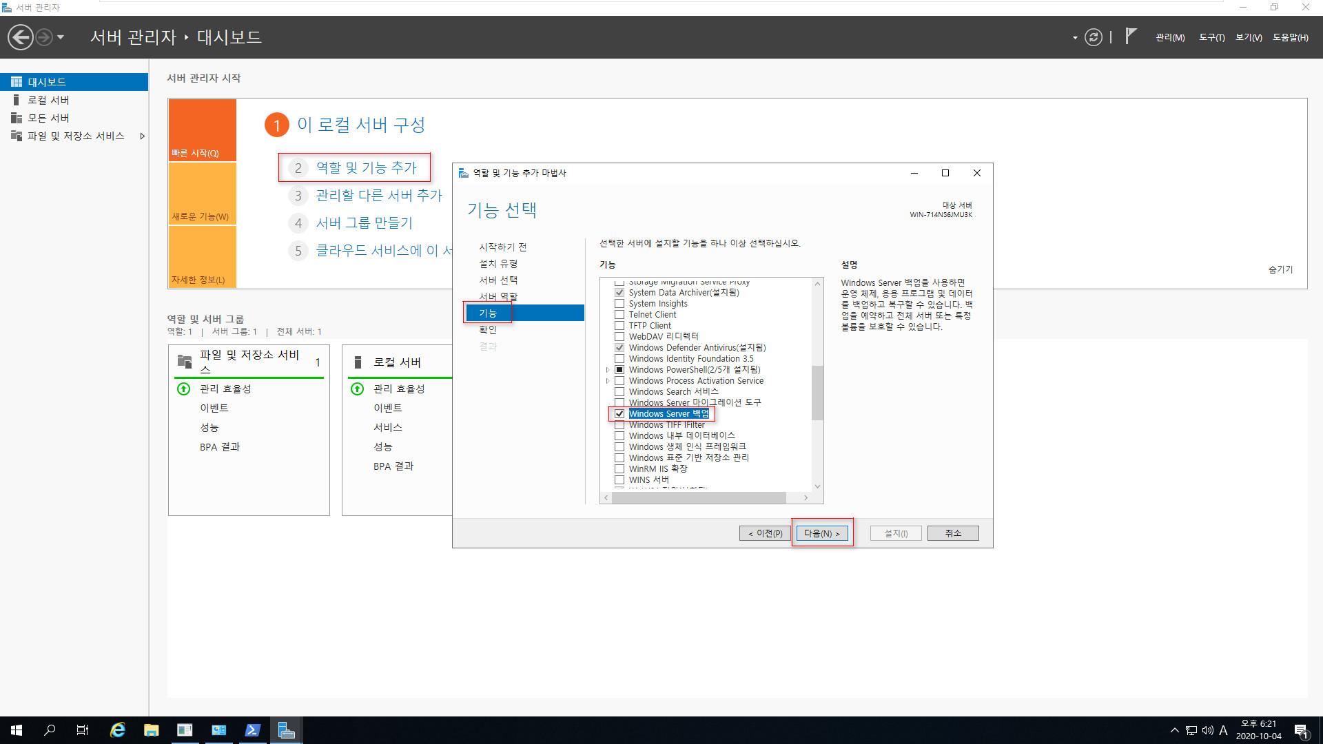 윈도우 서버군은 윈도우 사용중에도 자체 WBadmin 명령으로 윈도우 복구를 합니다 - Windows Server 2019로 복구 테스트 2020-10-04_182138.jpg