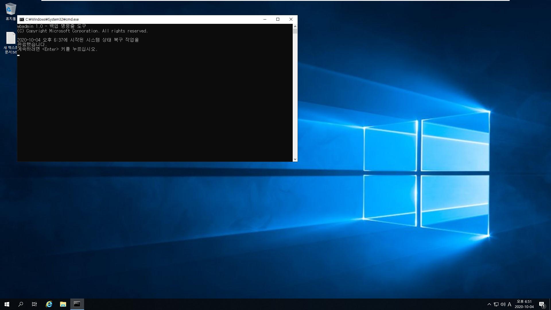 윈도우 서버군은 윈도우 사용중에도 자체 WBadmin 명령으로 윈도우 복구를 합니다 - Windows Server 2019로 복구 테스트 2020-10-04_185152.jpg