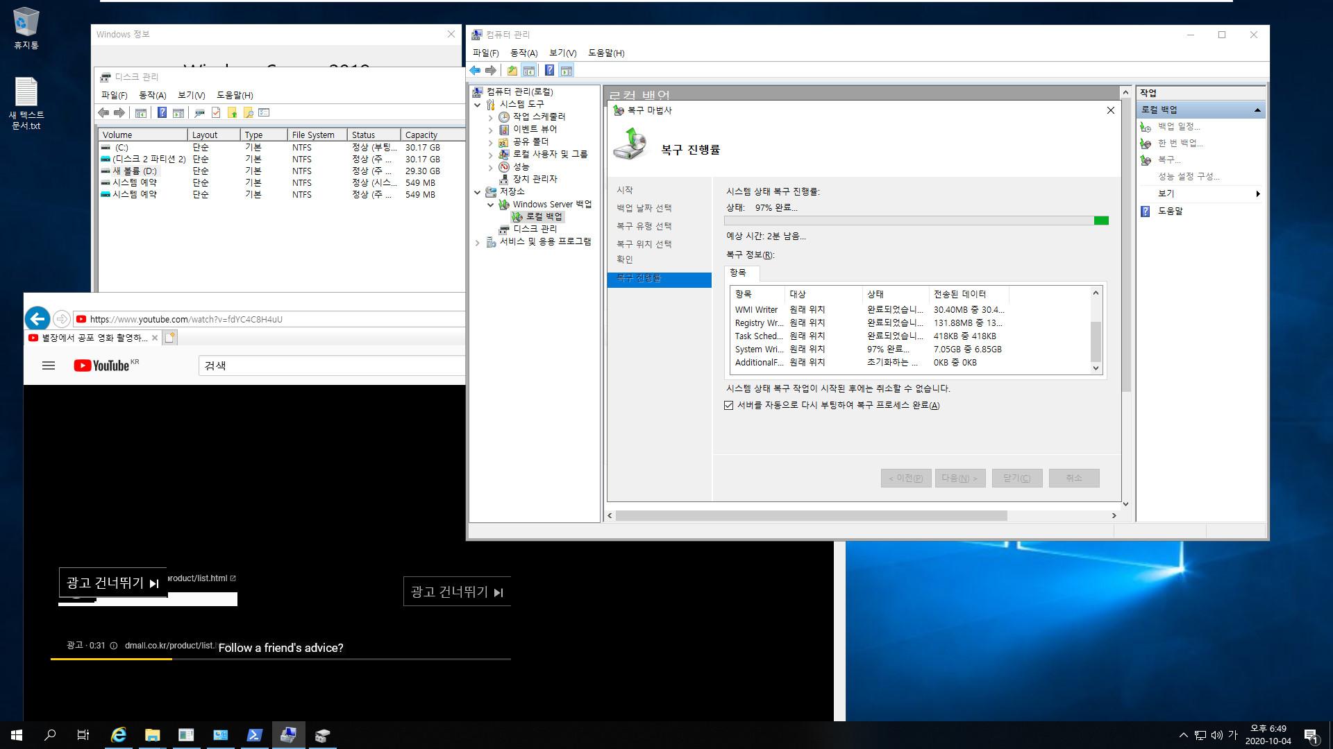 윈도우 서버군은 윈도우 사용중에도 자체 WBadmin 명령으로 윈도우 복구를 합니다 - Windows Server 2019로 복구 테스트 2020-10-04_184920.jpg