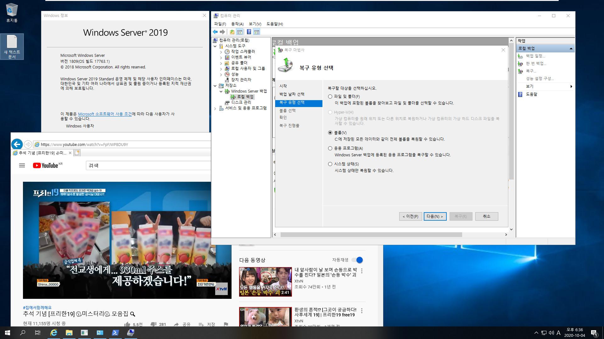 윈도우 서버군은 윈도우 사용중에도 자체 WBadmin 명령으로 윈도우 복구를 합니다 - Windows Server 2019로 복구 테스트 2020-10-04_183629.jpg