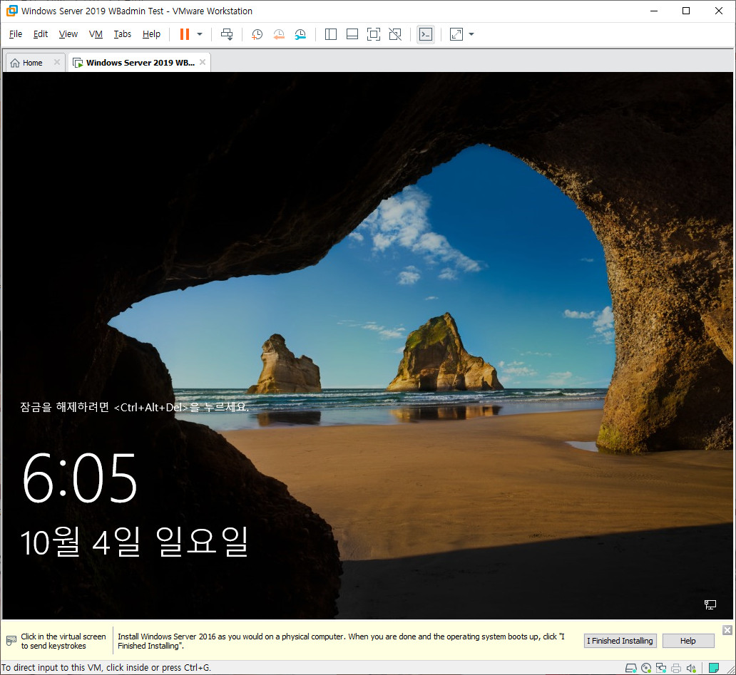 윈도우 서버군은 윈도우 사용중에도 자체 WBadmin 명령으로 윈도우 복구를 합니다 - Windows Server 2019로 복구 테스트 2020-10-04_180520.jpg