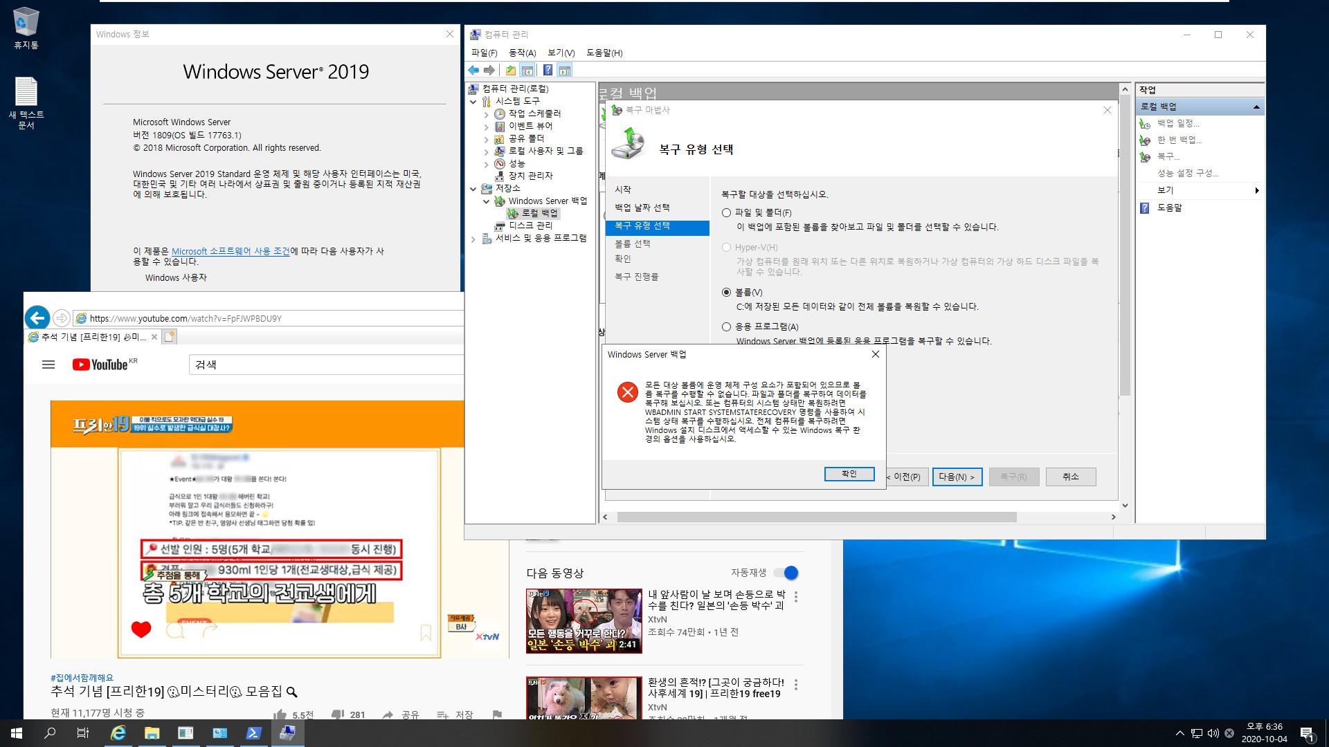 윈도우 서버군은 윈도우 사용중에도 자체 WBadmin 명령으로 윈도우 복구를 합니다 - Windows Server 2019로 복구 테스트 2020-10-04_183653.jpg