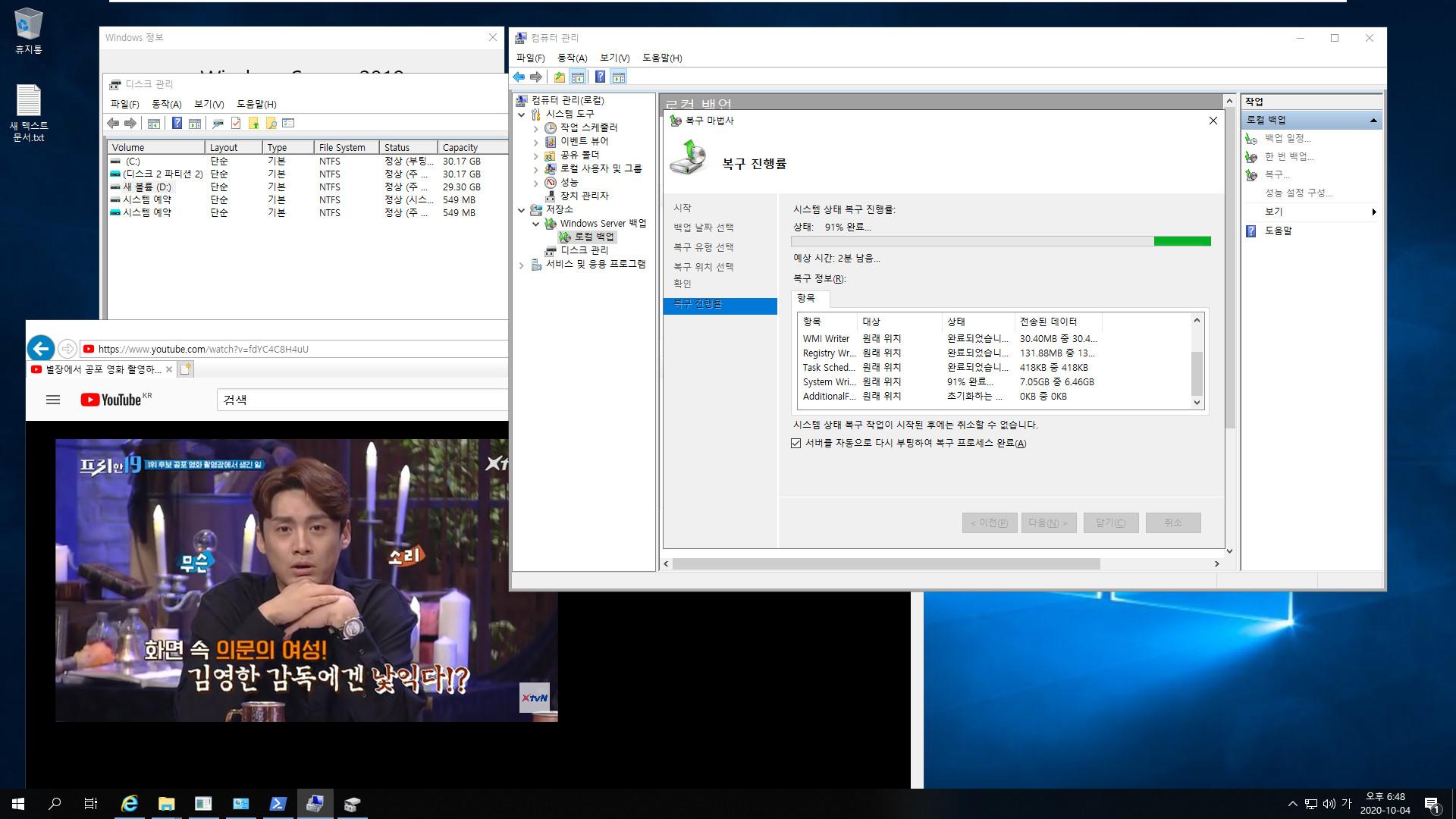 윈도우 서버군은 윈도우 사용중에도 자체 WBadmin 명령으로 윈도우 복구를 합니다 - Windows Server 2019로 복구 테스트 2020-10-04_184842.jpg
