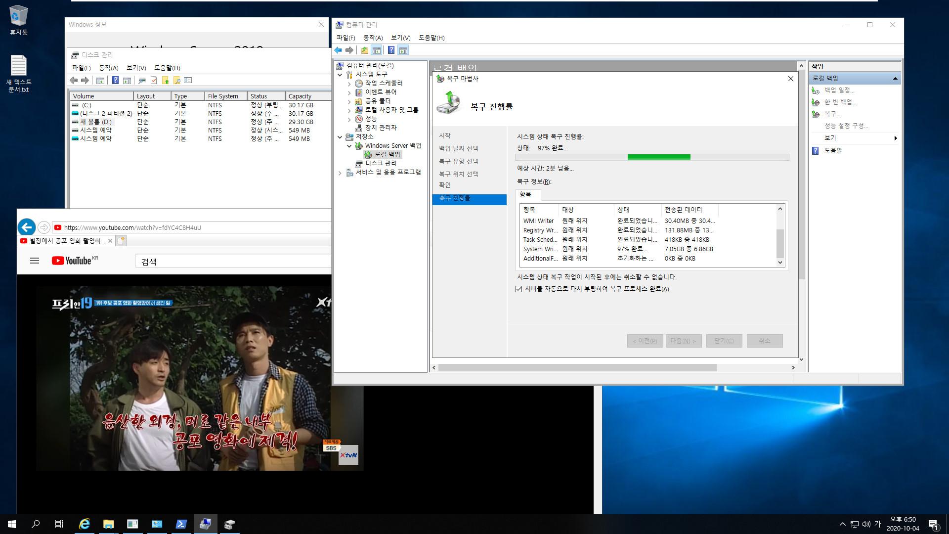 윈도우 서버군은 윈도우 사용중에도 자체 WBadmin 명령으로 윈도우 복구를 합니다 - Windows Server 2019로 복구 테스트 2020-10-04_185005.jpg