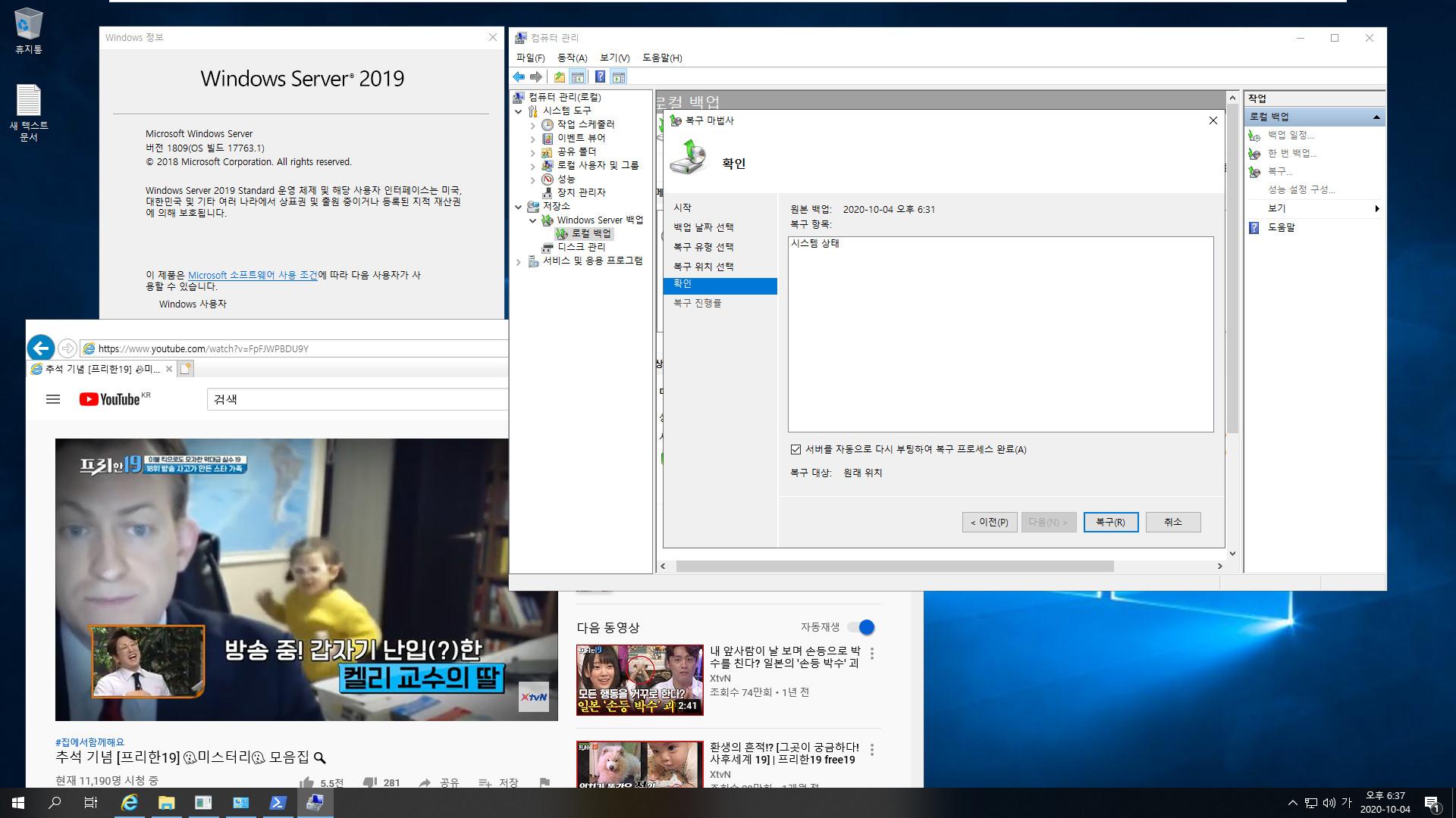 윈도우 서버군은 윈도우 사용중에도 자체 WBadmin 명령으로 윈도우 복구를 합니다 - Windows Server 2019로 복구 테스트 2020-10-04_183726.jpg