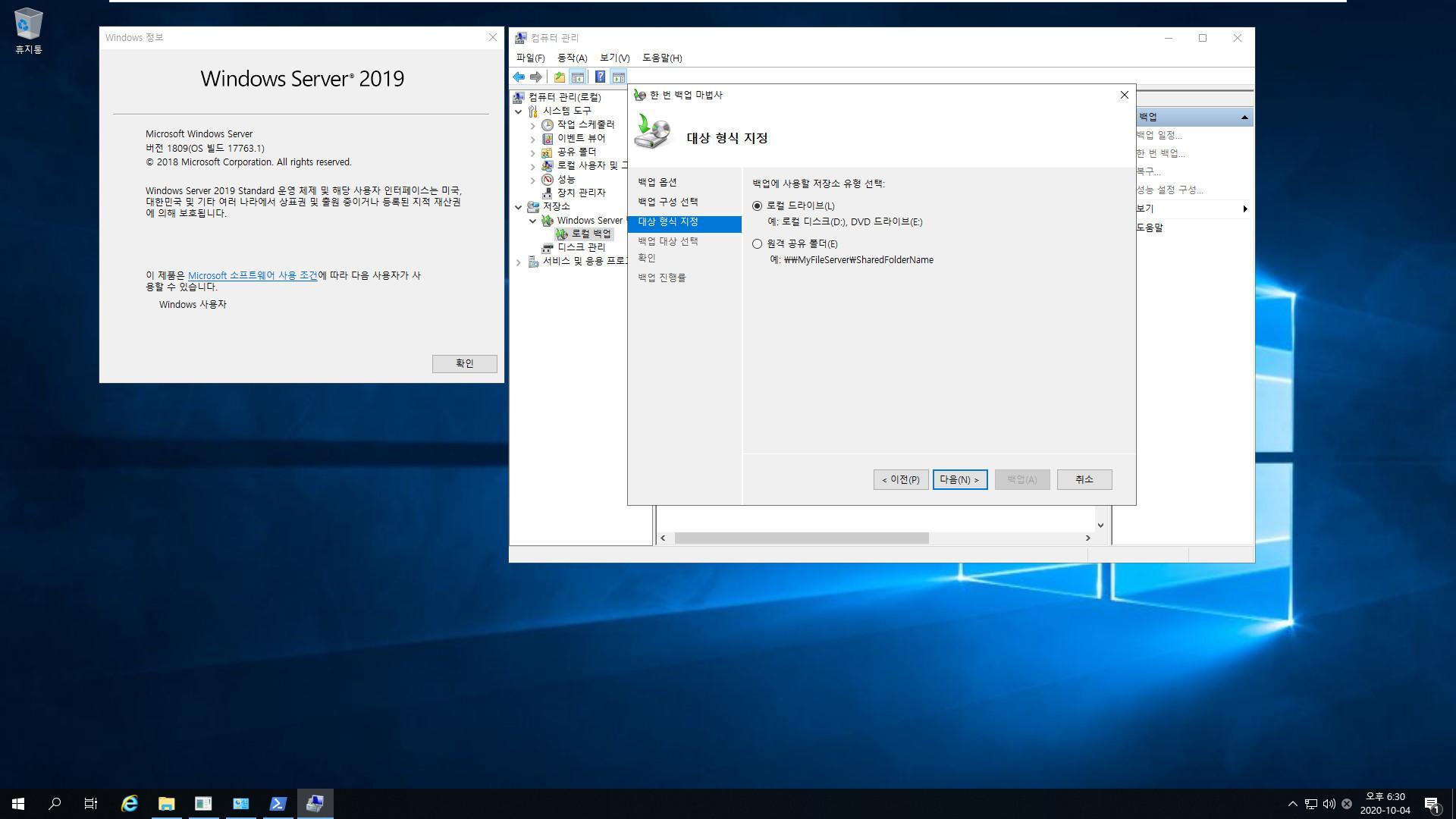 윈도우 서버군은 윈도우 사용중에도 자체 WBadmin 명령으로 윈도우 복구를 합니다 - Windows Server 2019로 복구 테스트 2020-10-04_183012.jpg