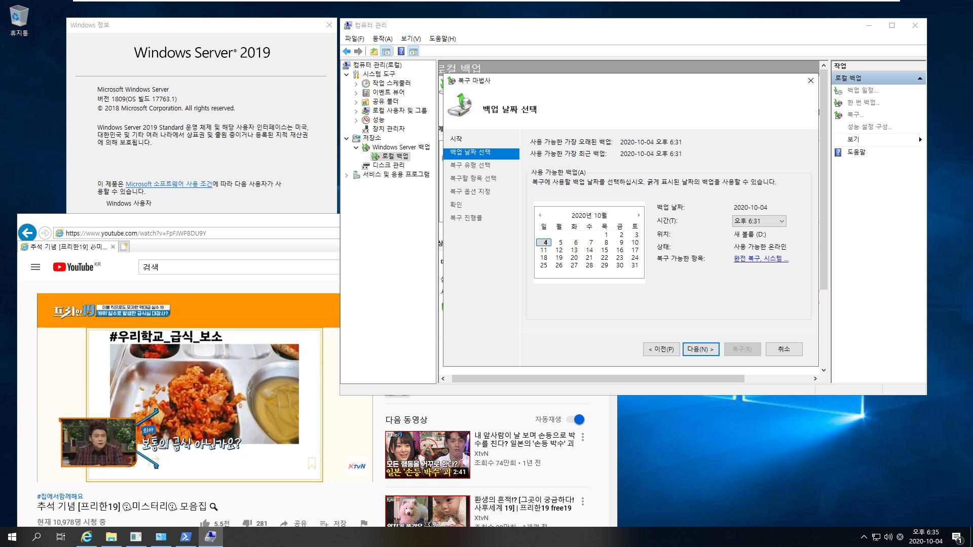 윈도우 서버군은 윈도우 사용중에도 자체 WBadmin 명령으로 윈도우 복구를 합니다 - Windows Server 2019로 복구 테스트 2020-10-04_183503.jpg