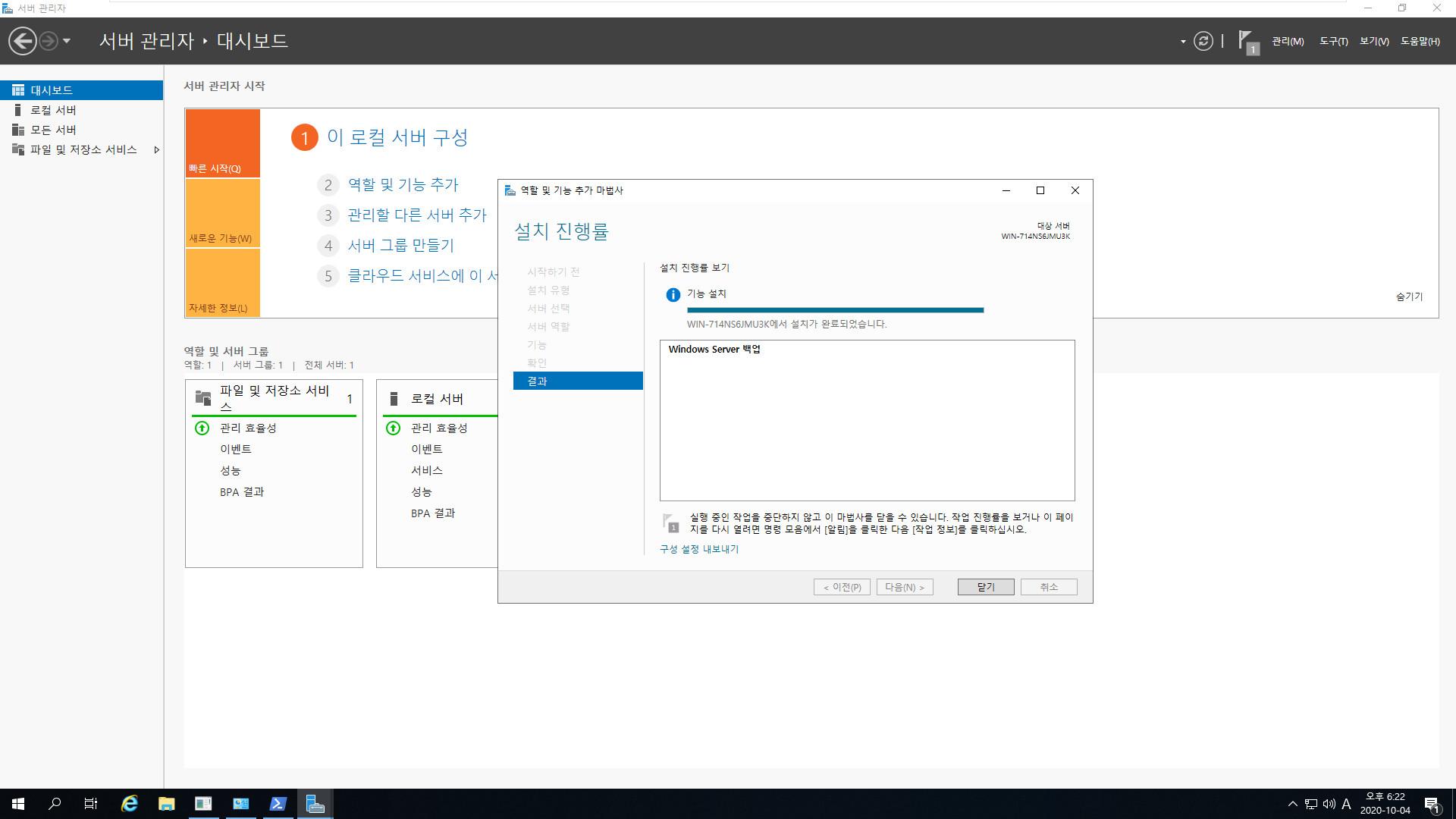 윈도우 서버군은 윈도우 사용중에도 자체 WBadmin 명령으로 윈도우 복구를 합니다 - Windows Server 2019로 복구 테스트 2020-10-04_182235.jpg