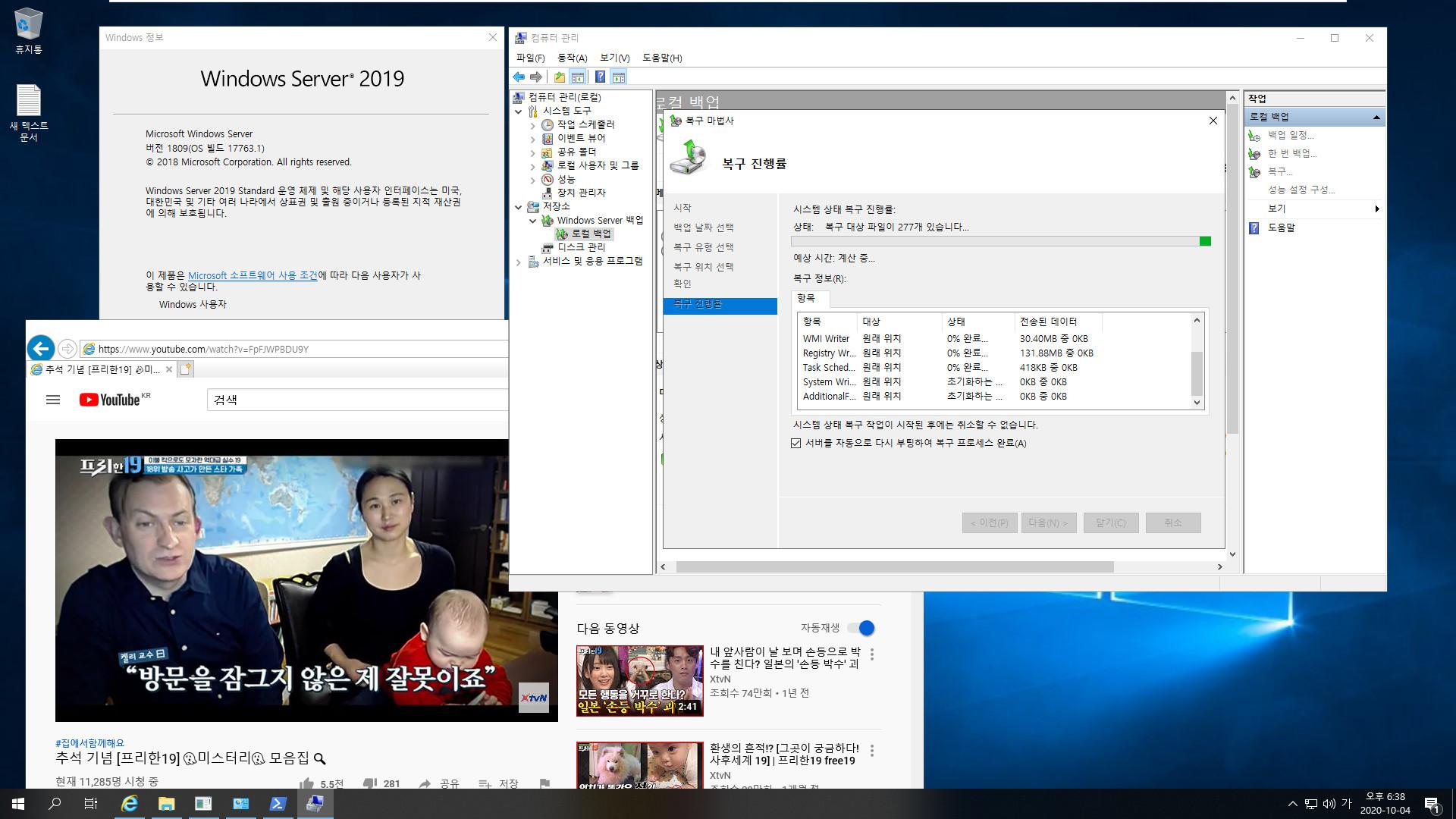 윈도우 서버군은 윈도우 사용중에도 자체 WBadmin 명령으로 윈도우 복구를 합니다 - Windows Server 2019로 복구 테스트 2020-10-04_183829.jpg