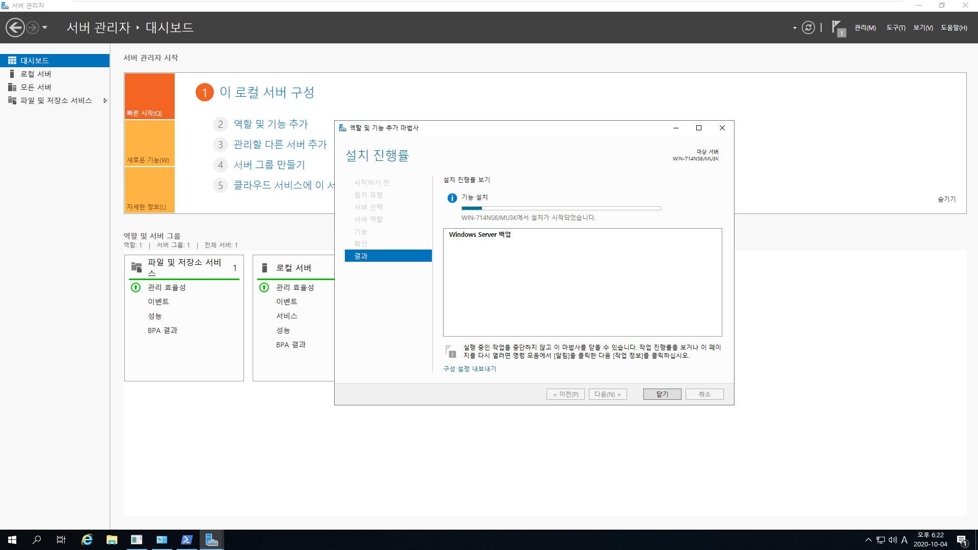 윈도우 서버군은 윈도우 사용중에도 자체 WBadmin 명령으로 윈도우 복구를 합니다 - Windows Server 2019로 복구 테스트 2020-10-04_182220.jpg